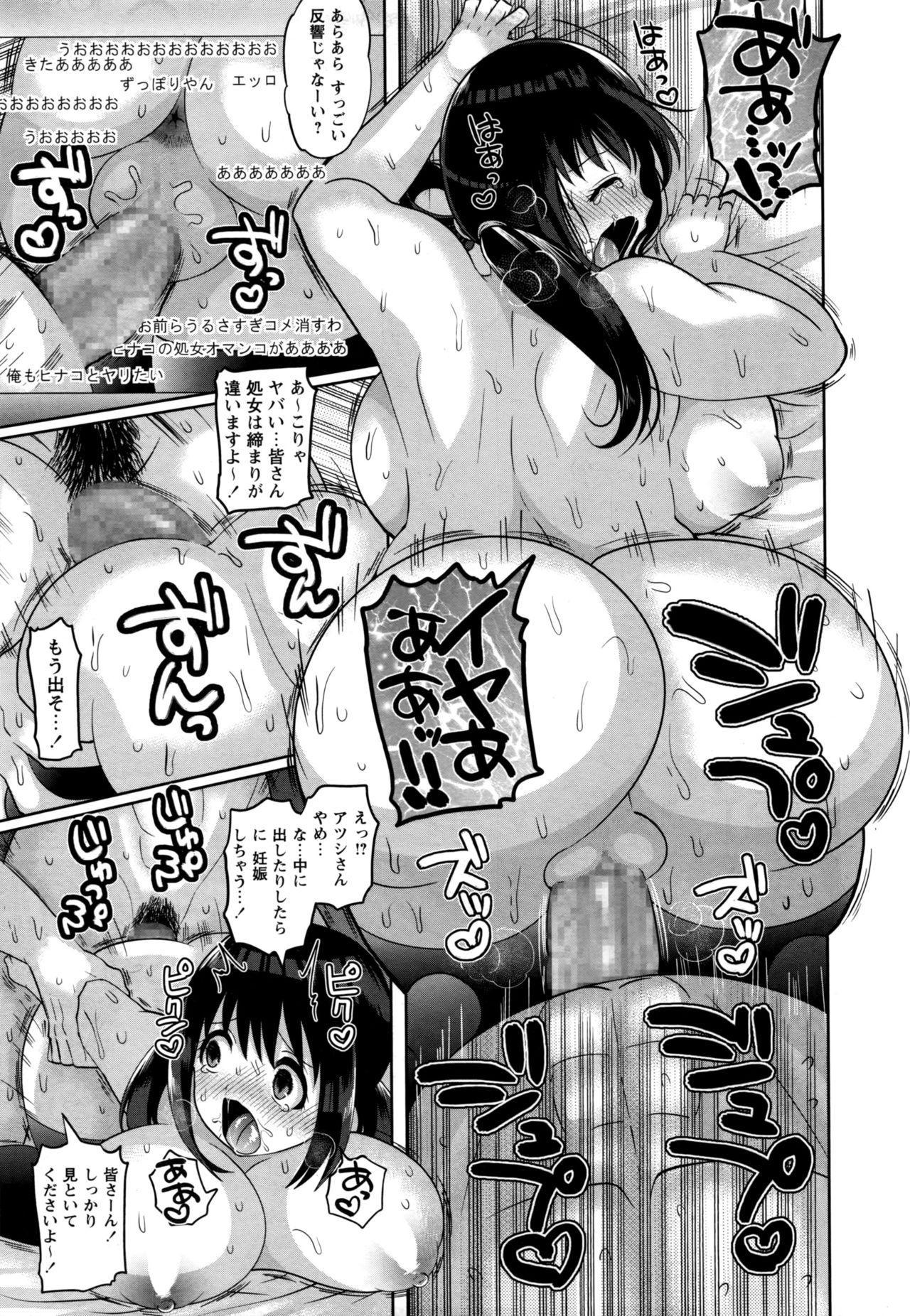 COMIC Masyo 2017-01 157