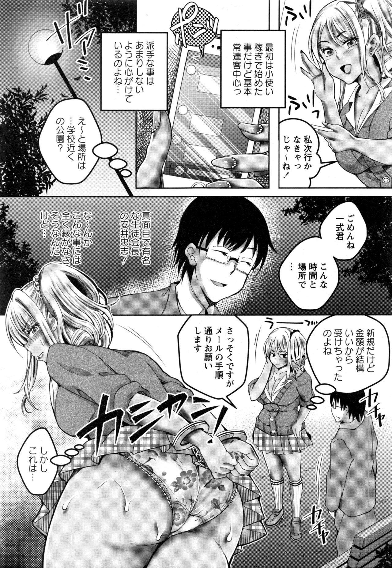 COMIC Masyo 2017-01 191