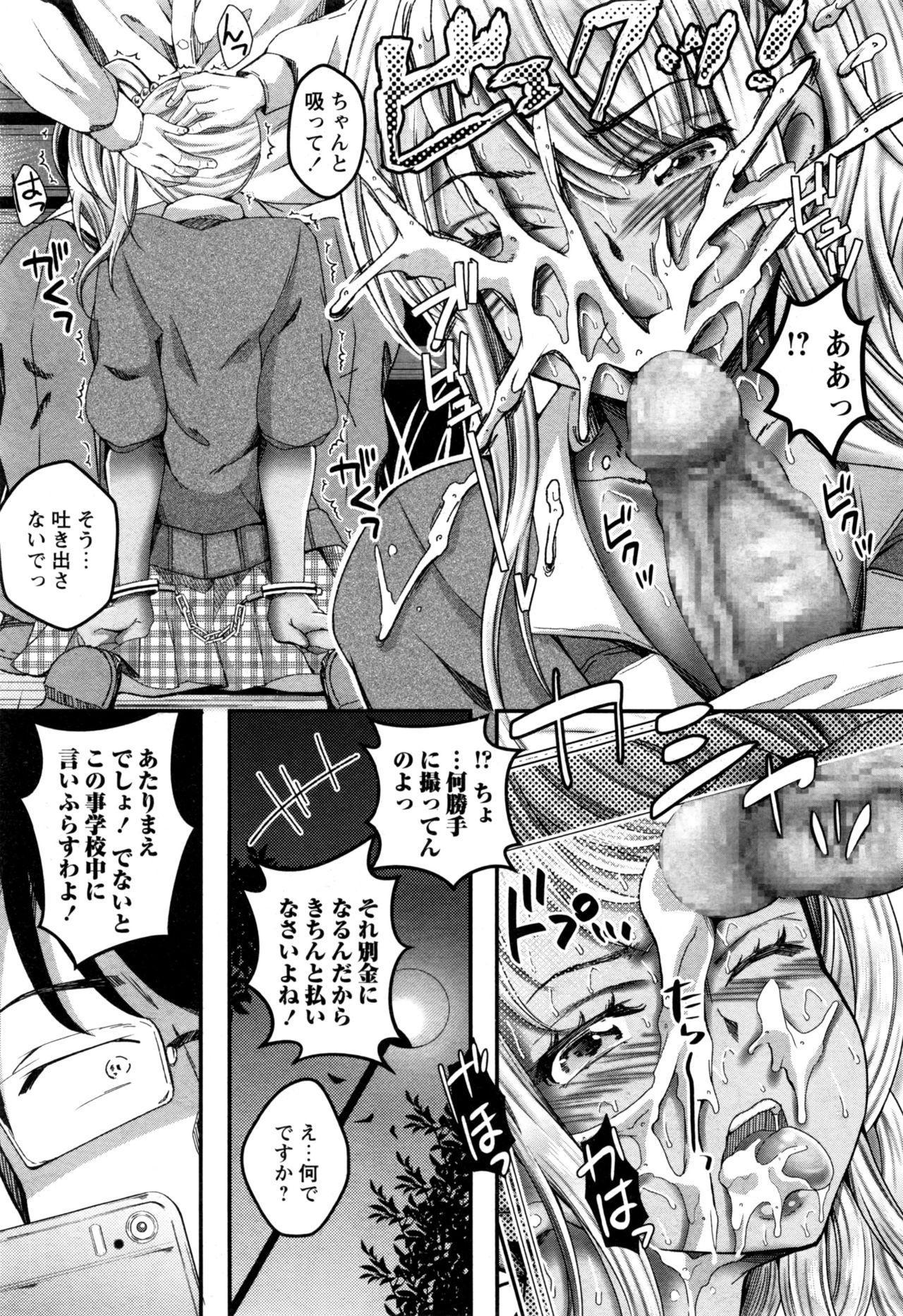 COMIC Masyo 2017-01 194