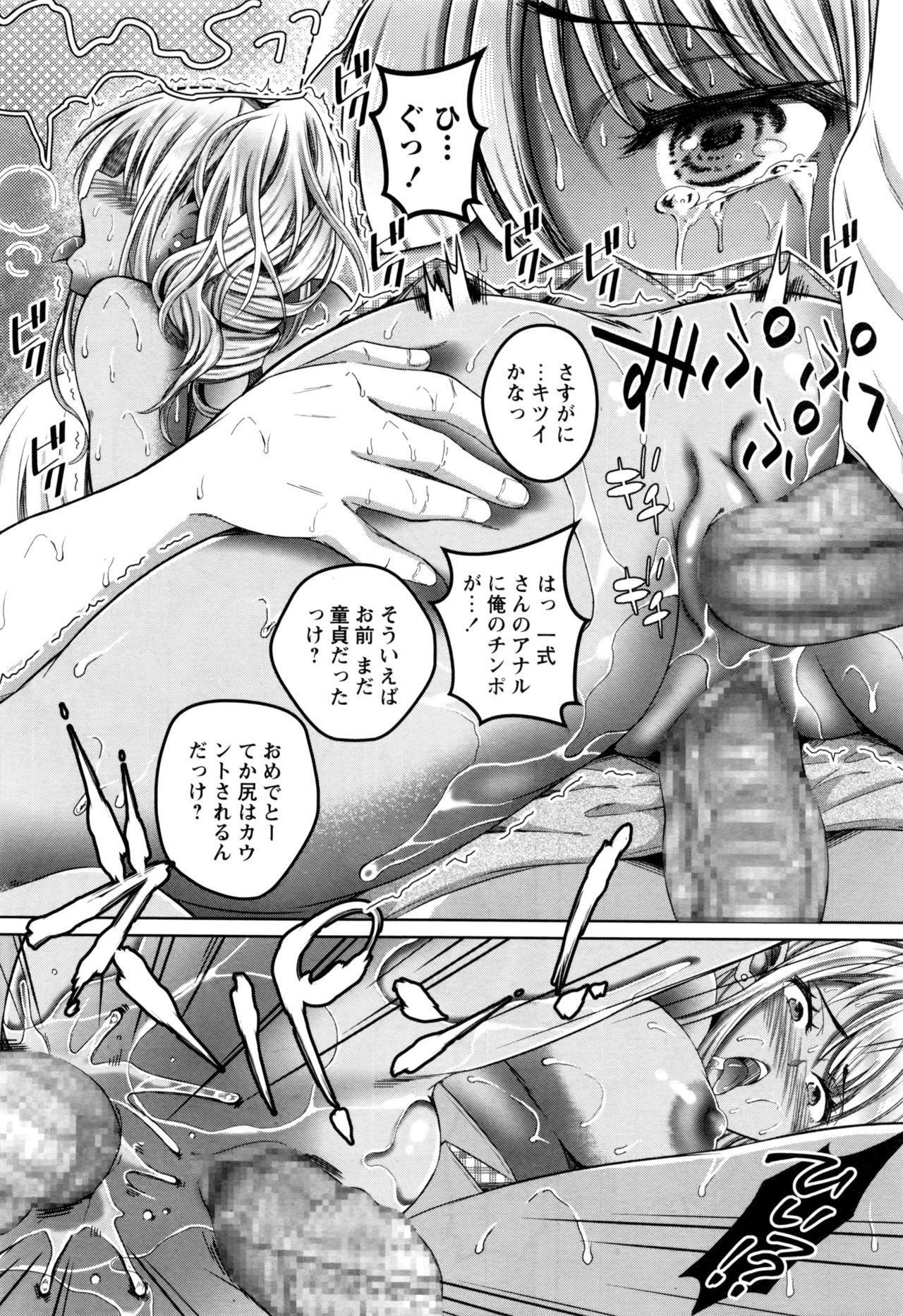 COMIC Masyo 2017-01 204