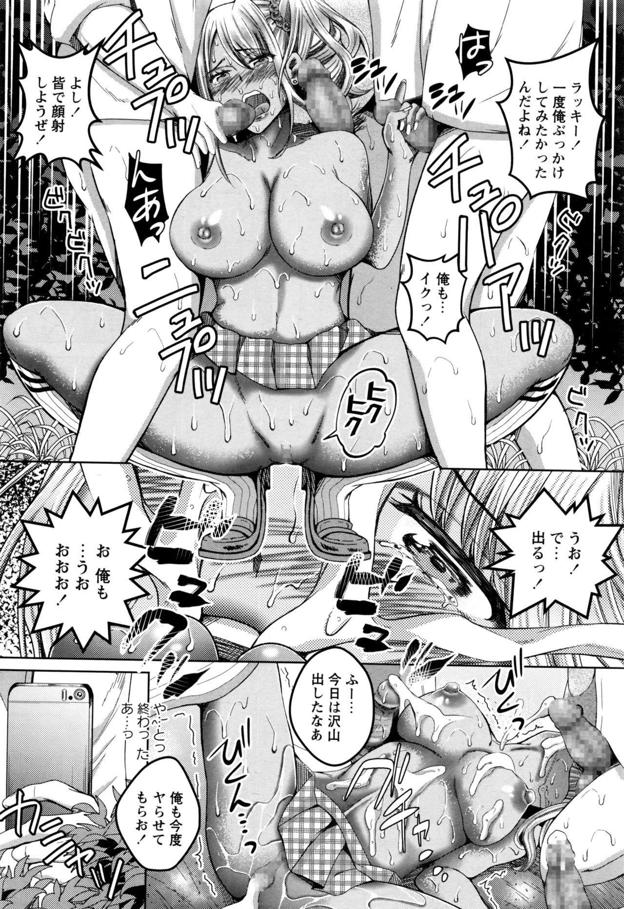 COMIC Masyo 2017-01 212