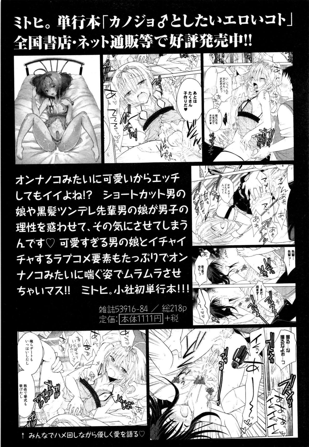 COMIC Masyo 2017-01 215