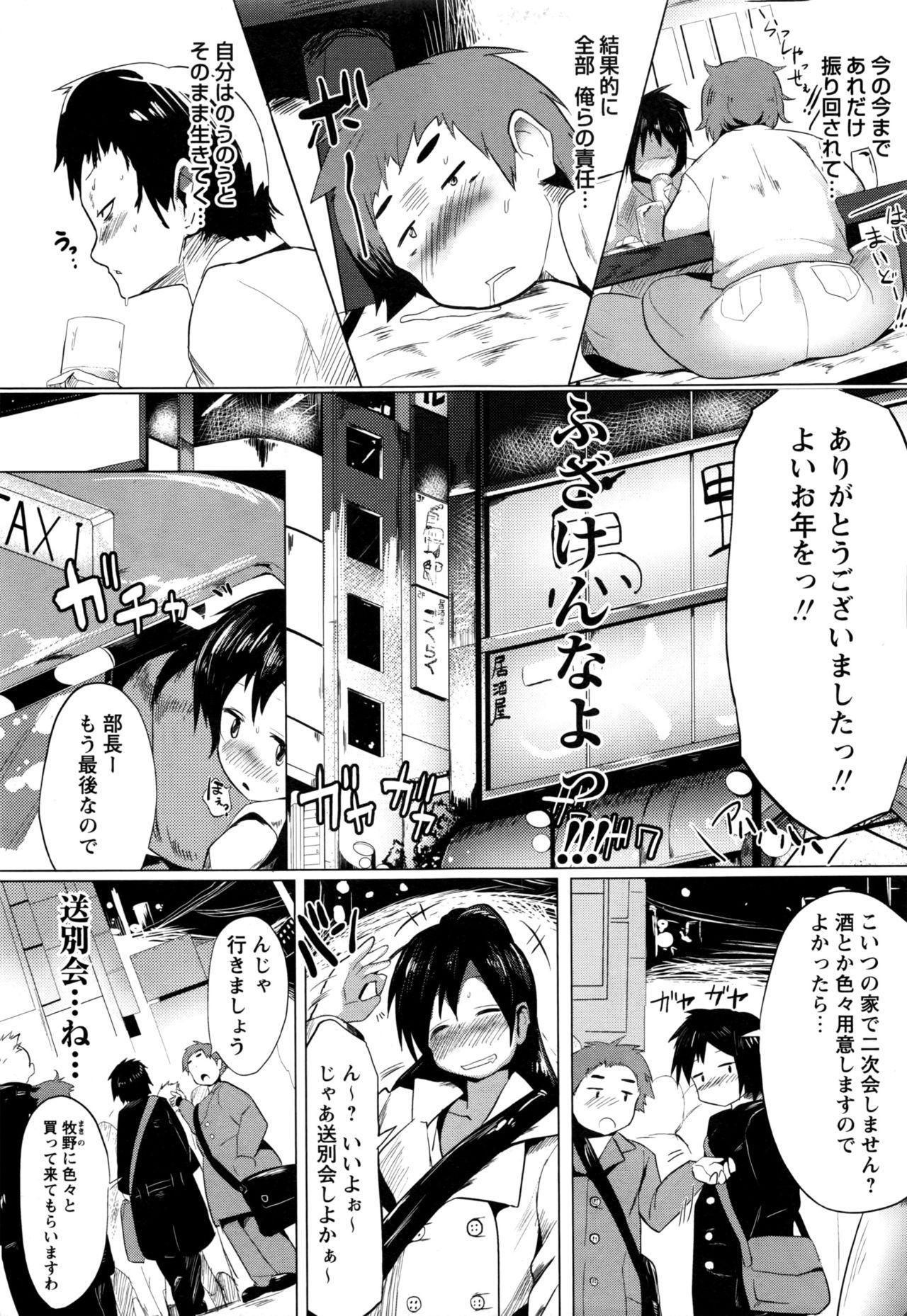 COMIC Masyo 2017-01 221