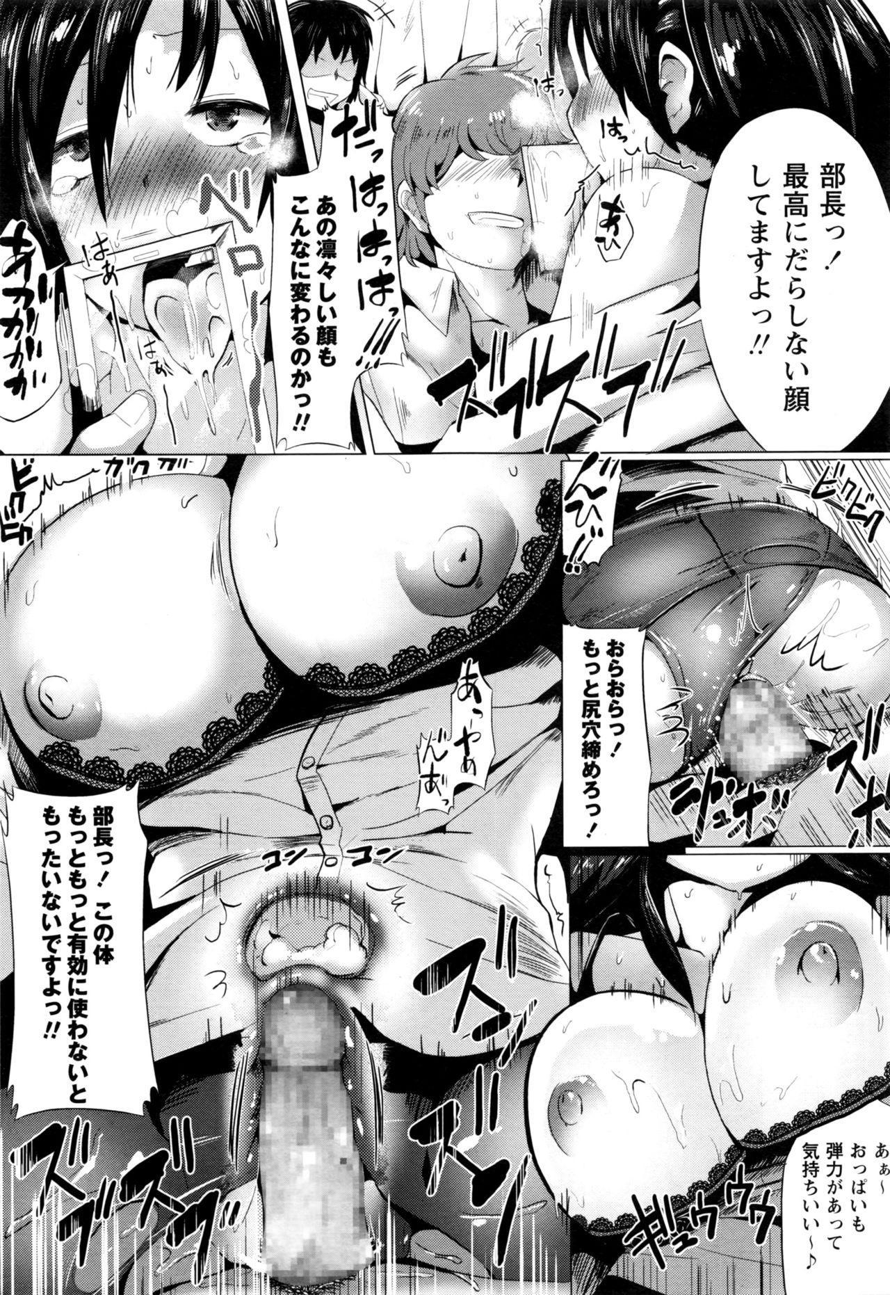 COMIC Masyo 2017-01 237
