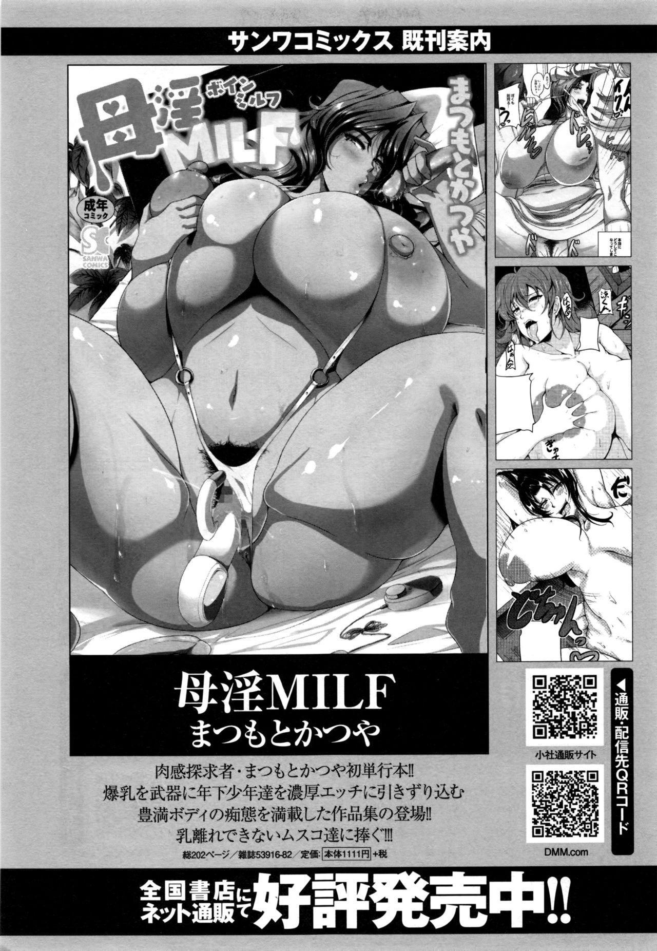 COMIC Masyo 2017-01 265
