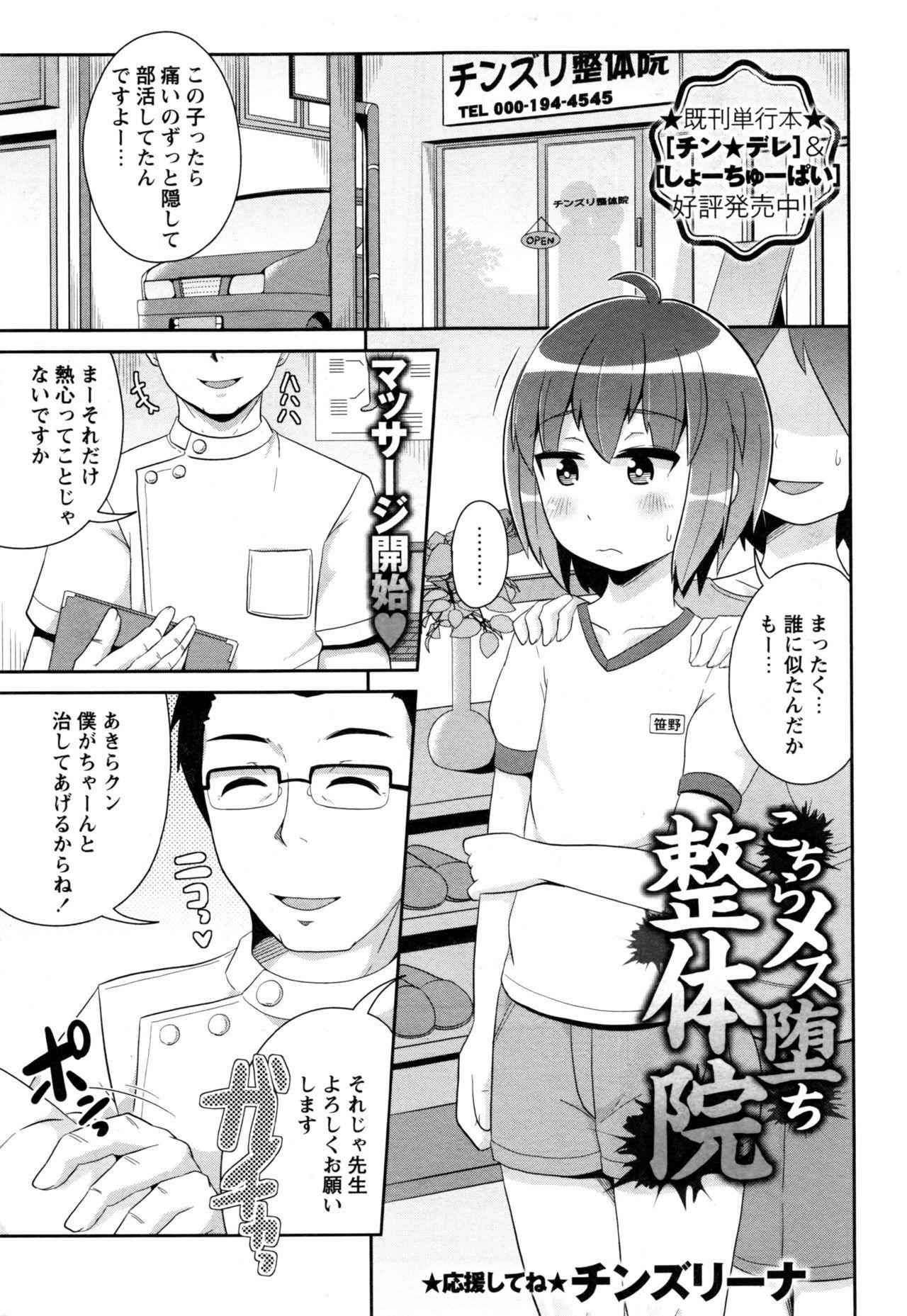 COMIC Masyo 2017-01 267