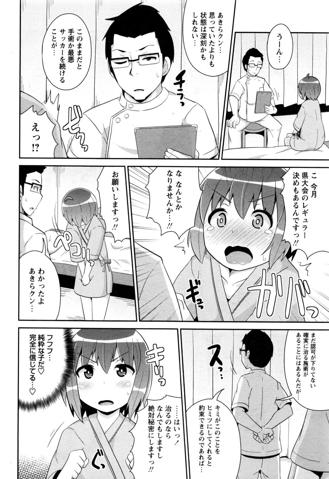 COMIC Masyo 2017-01 270