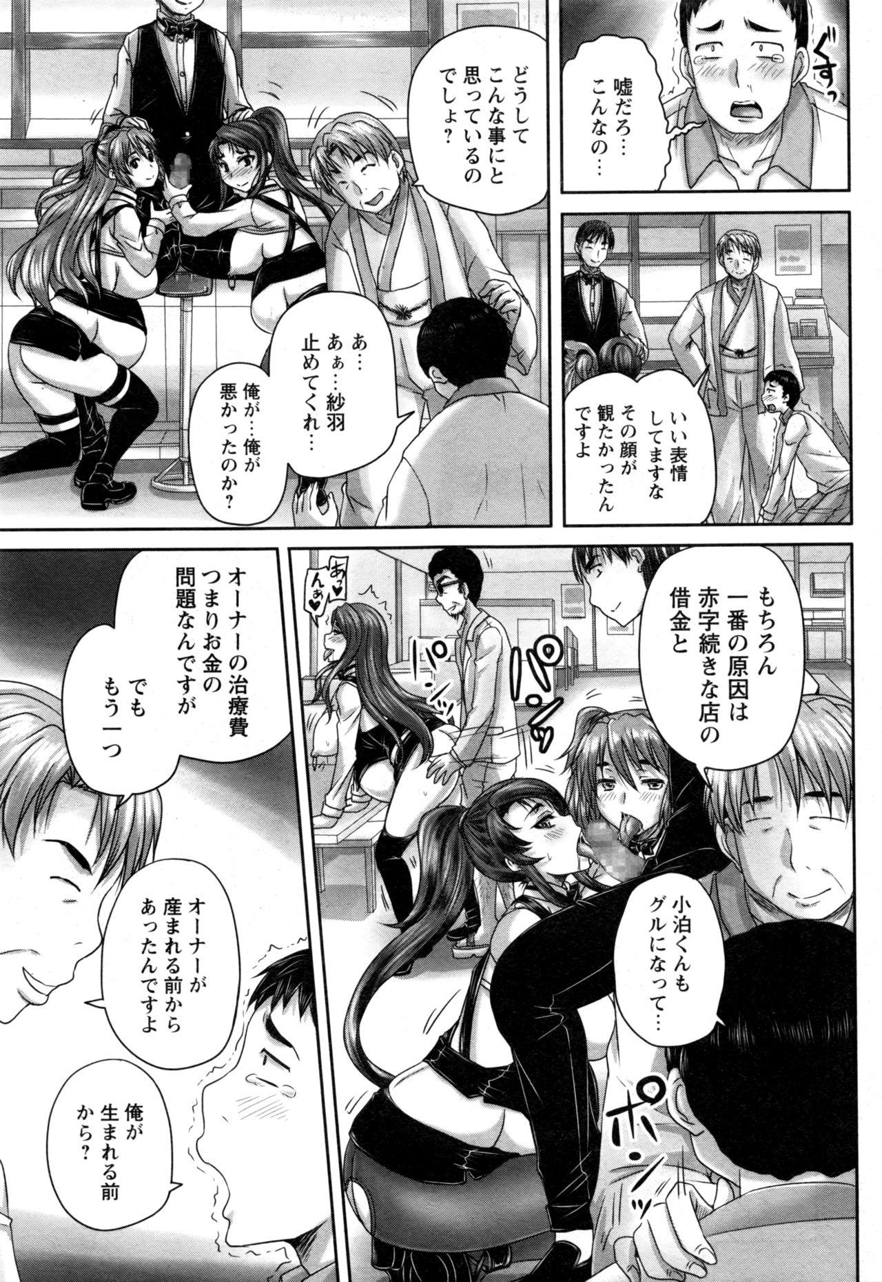 COMIC Masyo 2017-01 27