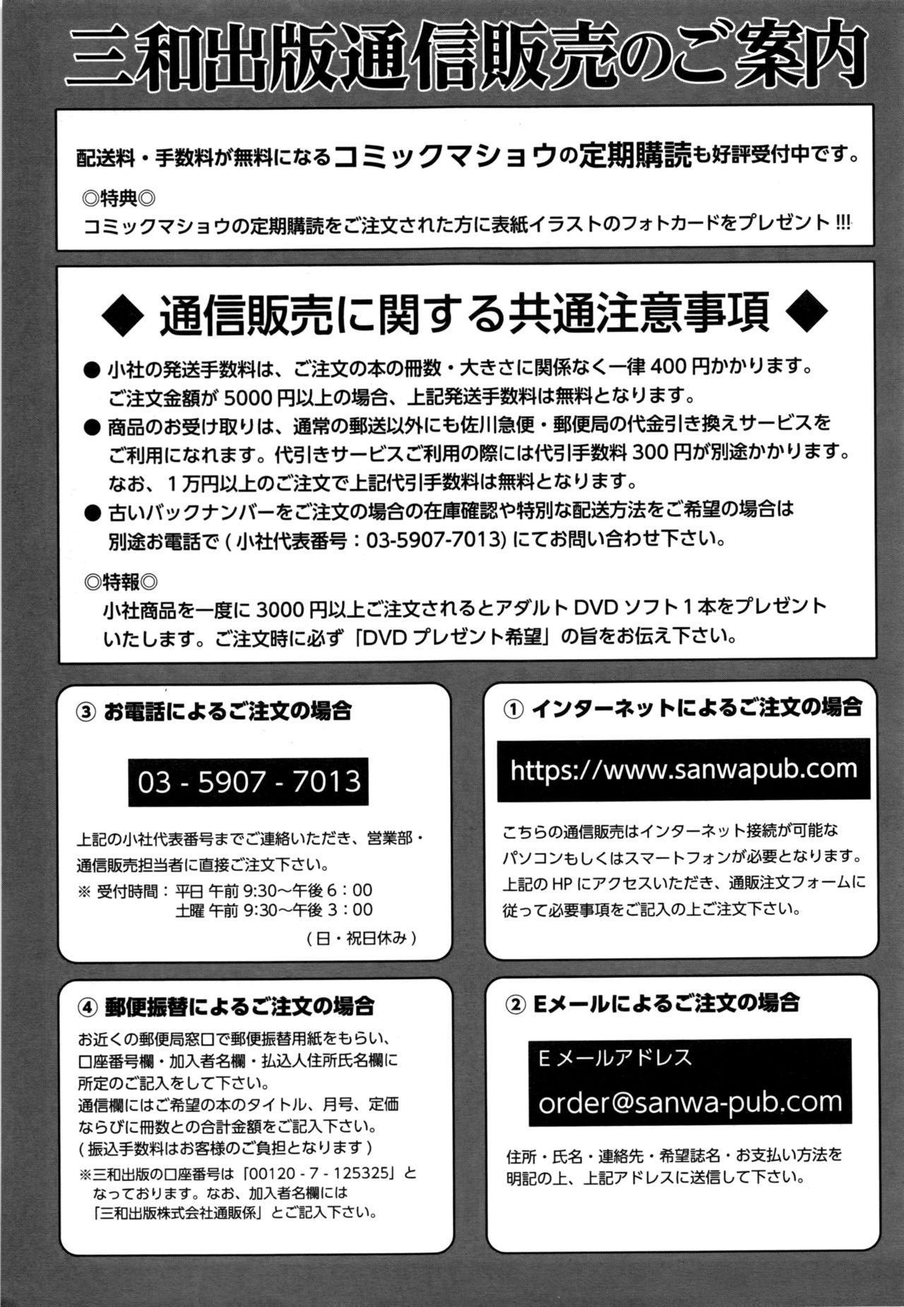 COMIC Masyo 2017-01 285