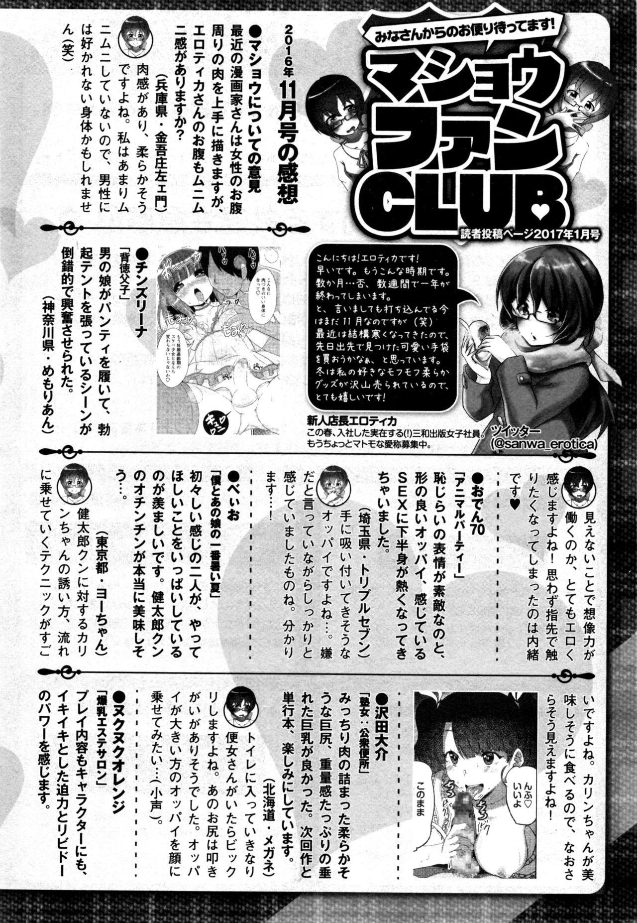 COMIC Masyo 2017-01 286