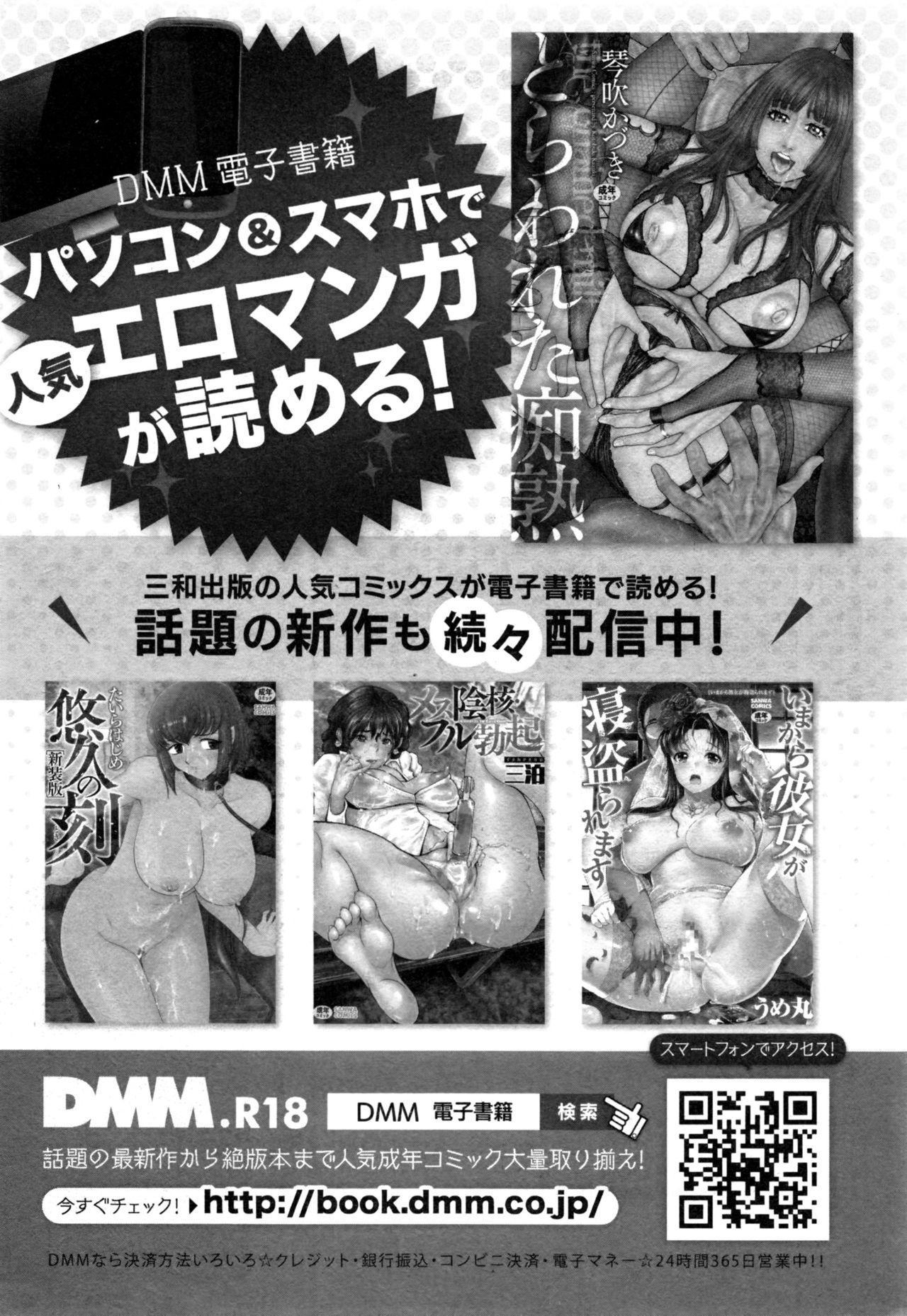 COMIC Masyo 2017-01 290
