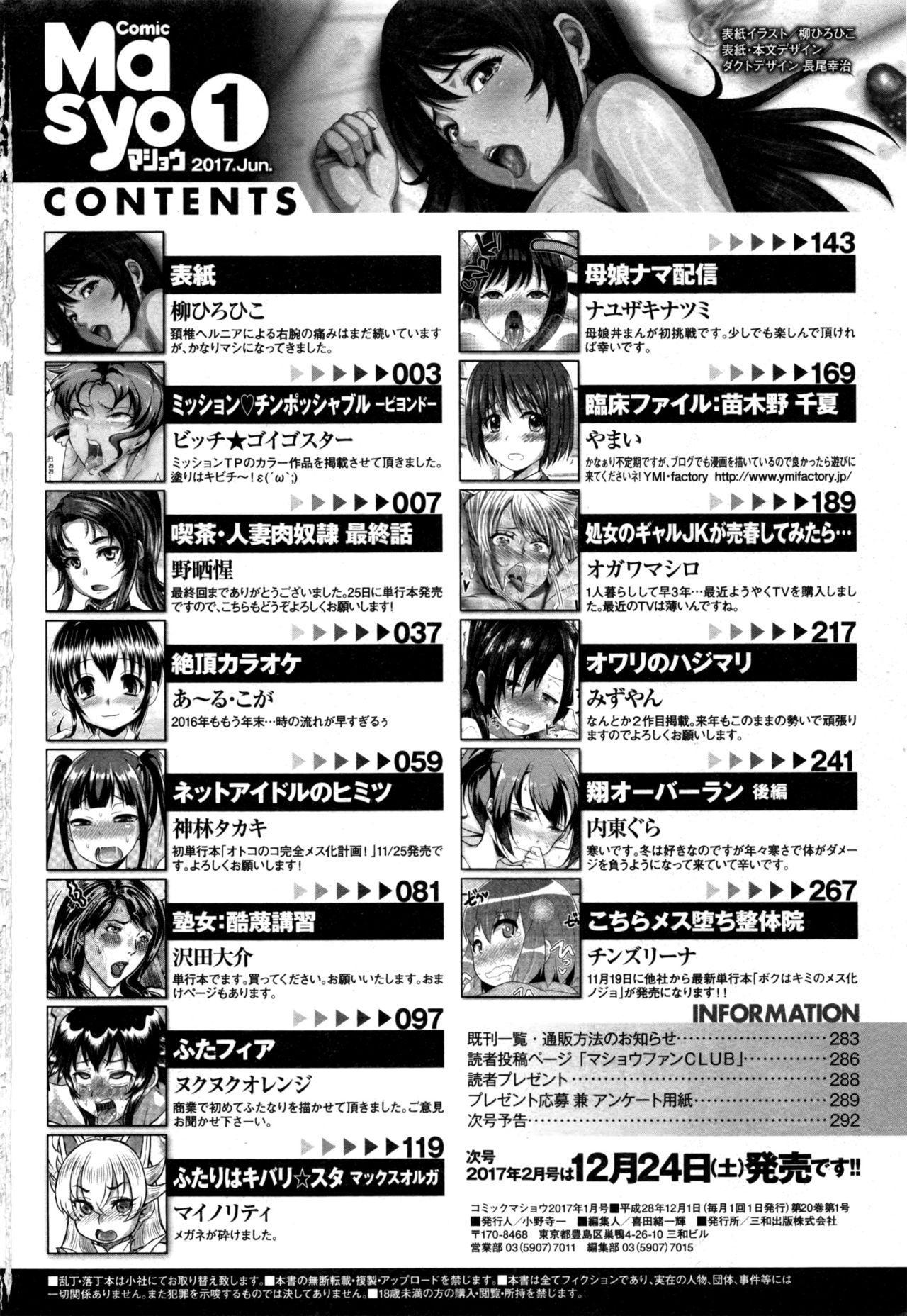 COMIC Masyo 2017-01 294
