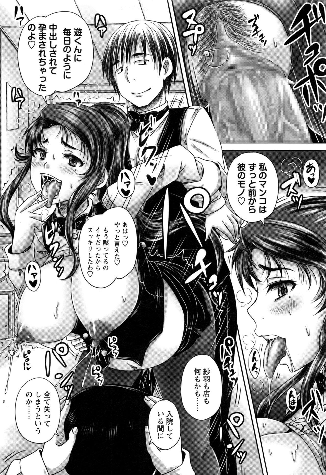 COMIC Masyo 2017-01 33