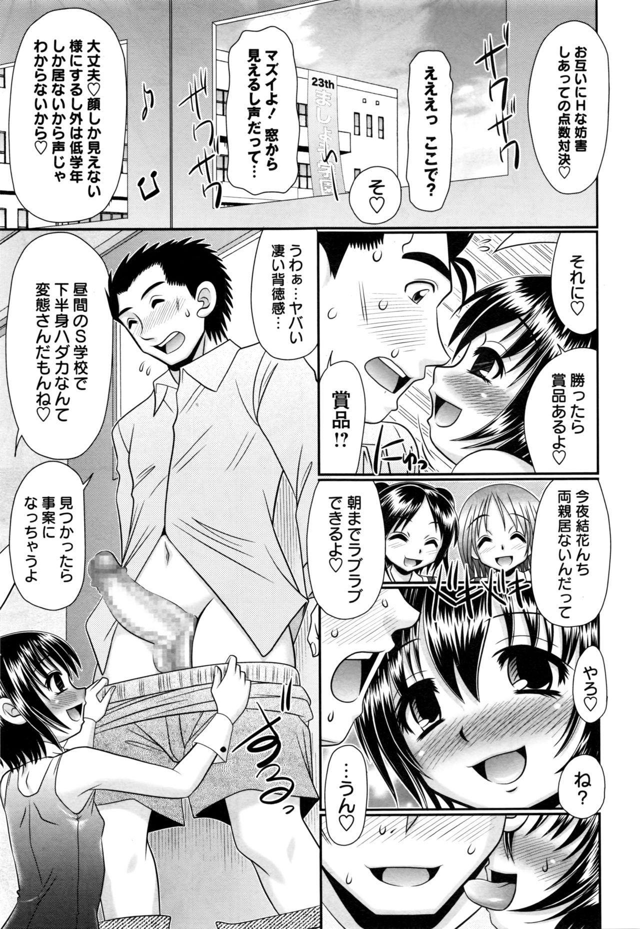 COMIC Masyo 2017-01 41