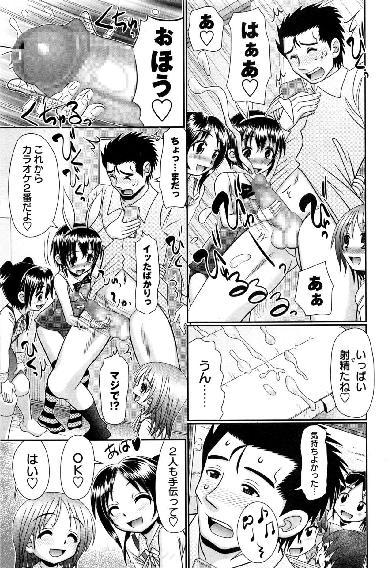 COMIC Masyo 2017-01 45