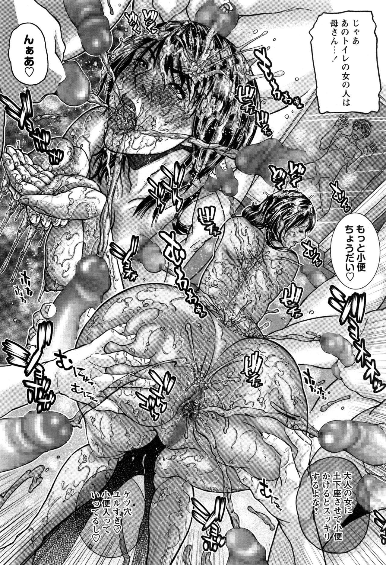COMIC Masyo 2017-01 83