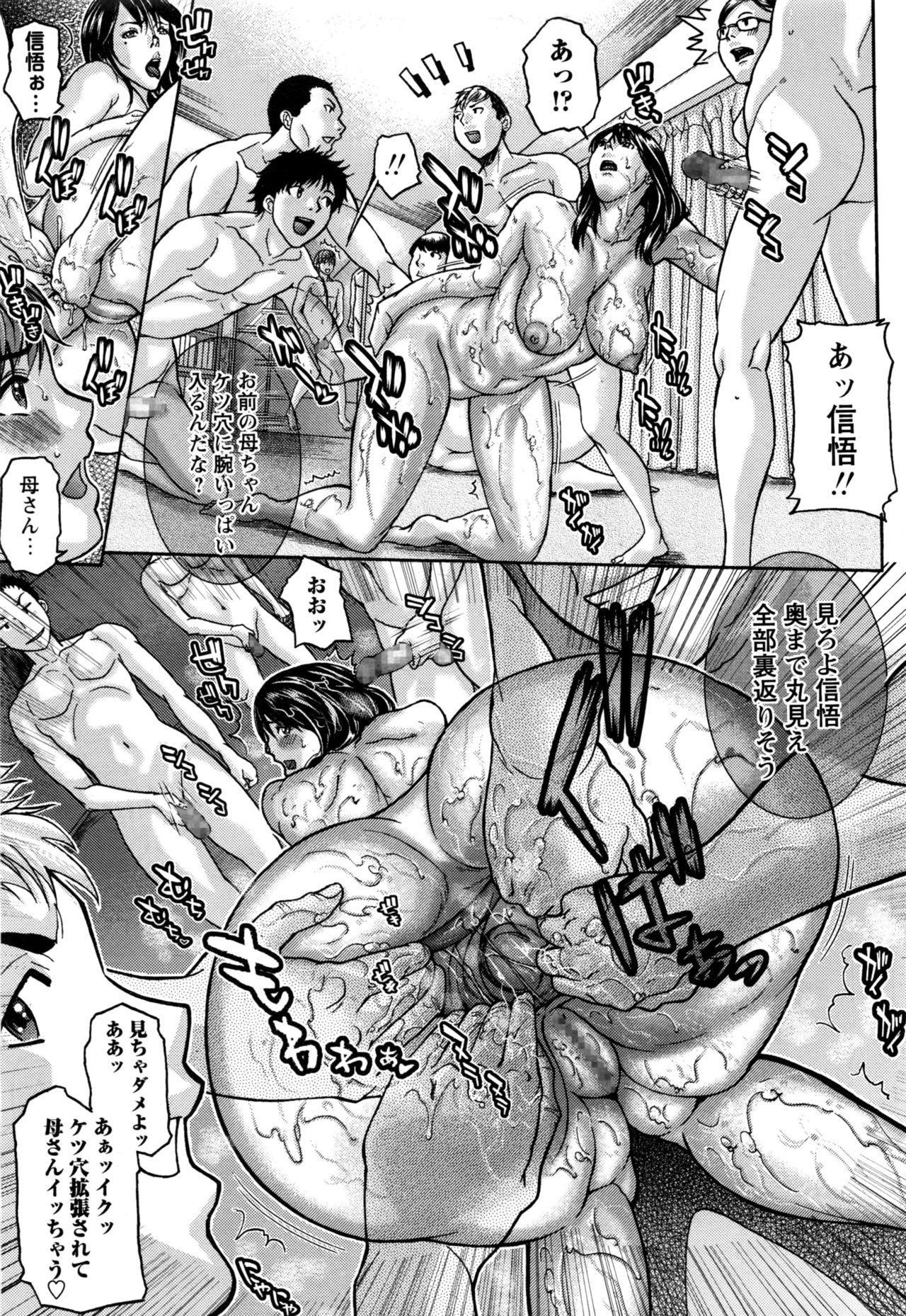 COMIC Masyo 2017-01 89