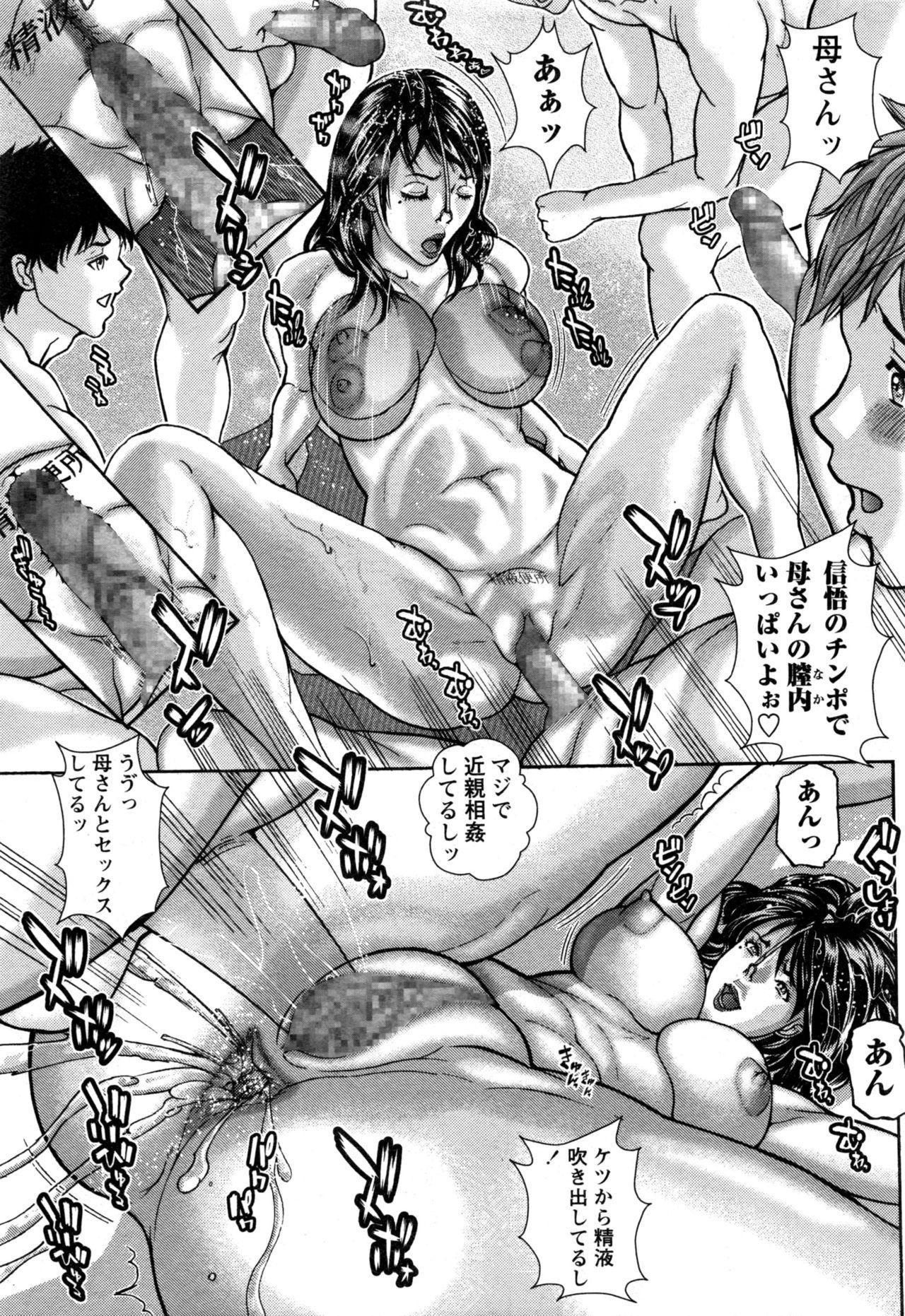 COMIC Masyo 2017-01 91