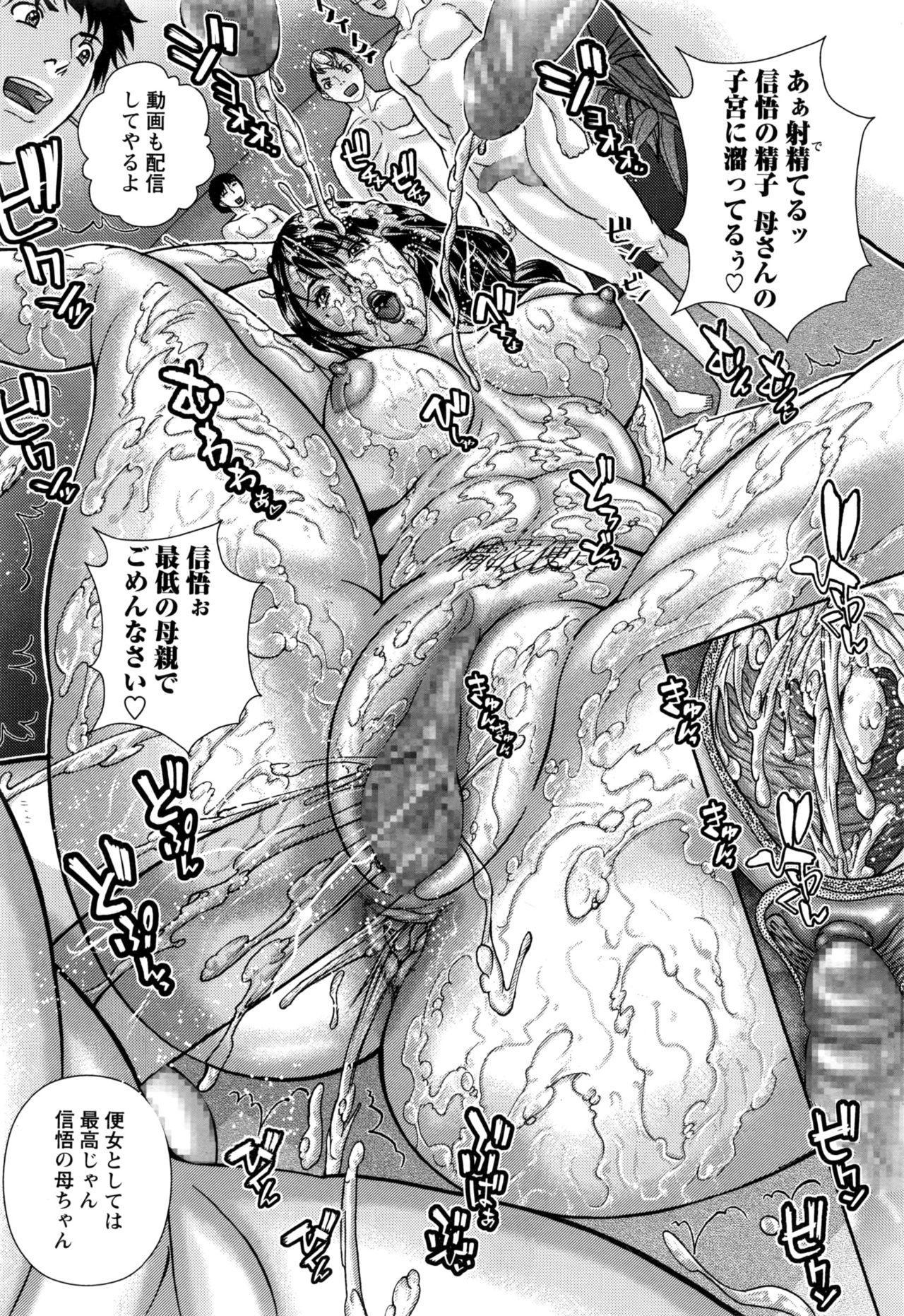 COMIC Masyo 2017-01 92