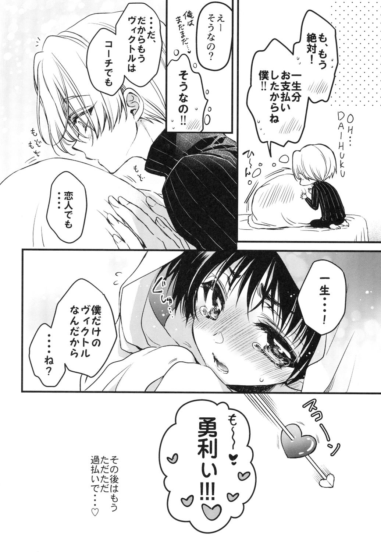 Tokorode Oshiharai ni Tsukimashite 13