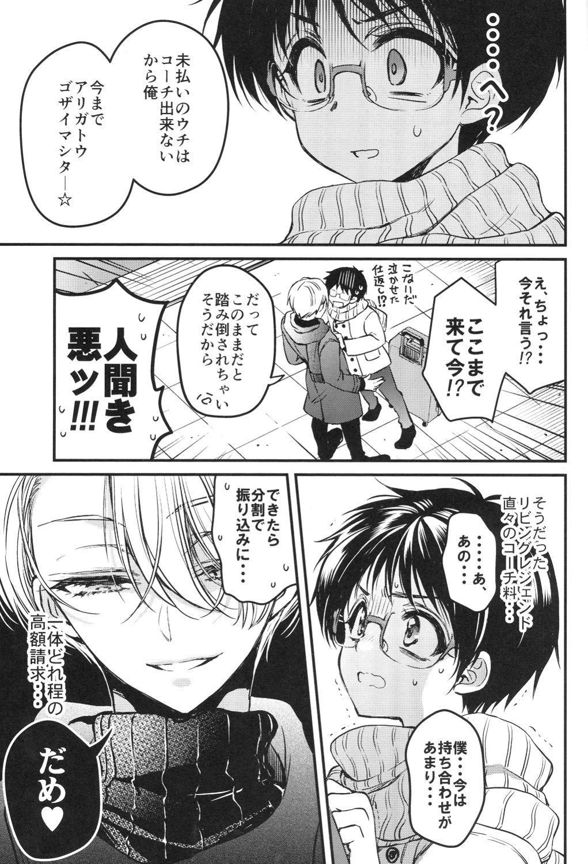 Tokorode Oshiharai ni Tsukimashite 4