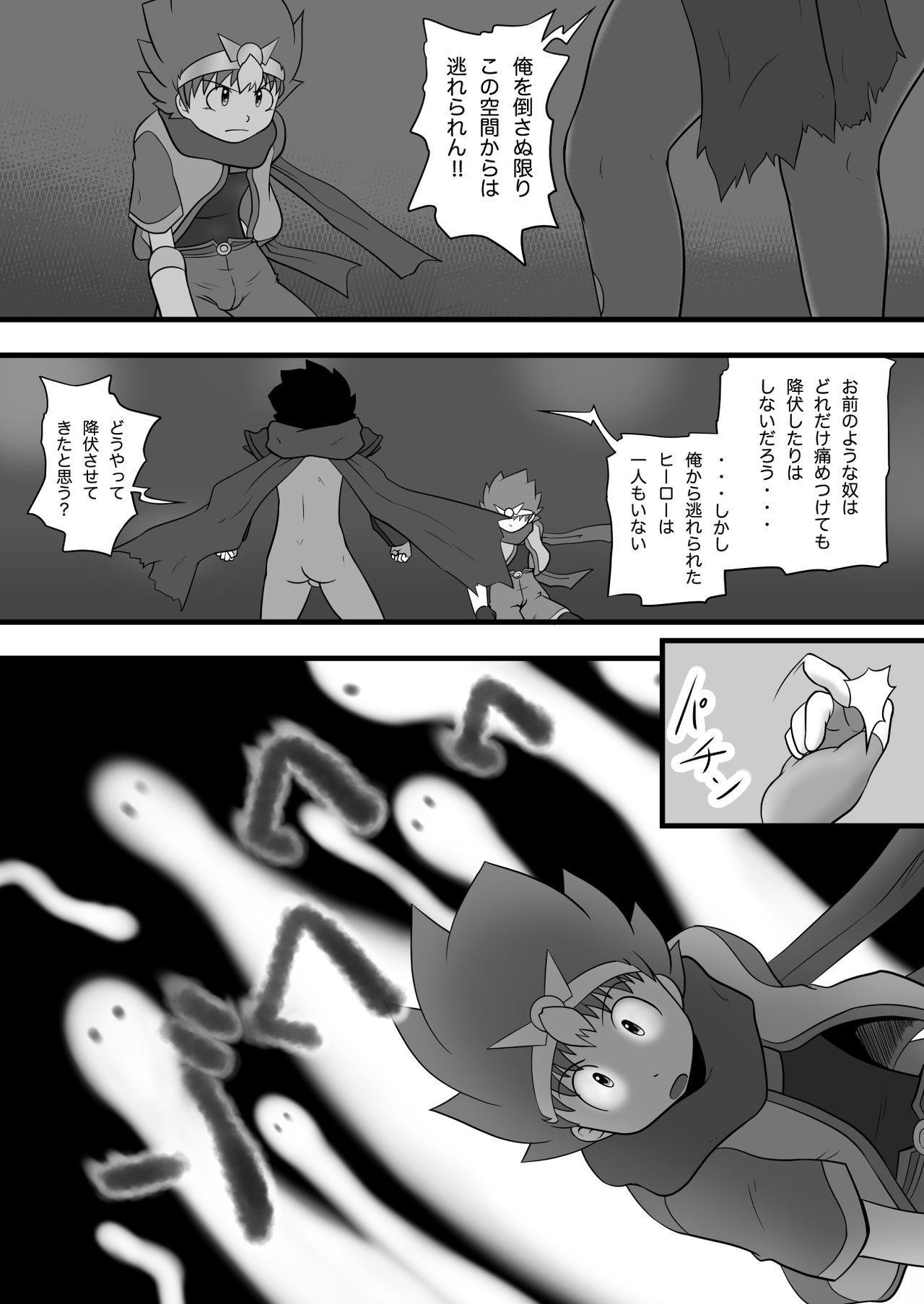 Chrono Kid TSURUGI VS Enboy 15