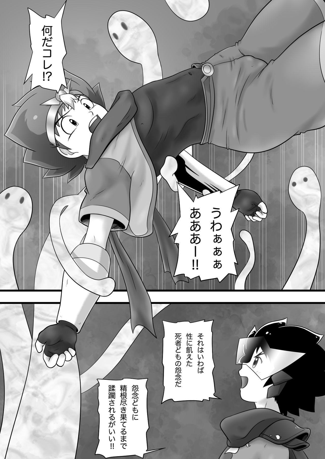 Chrono Kid TSURUGI VS Enboy 16