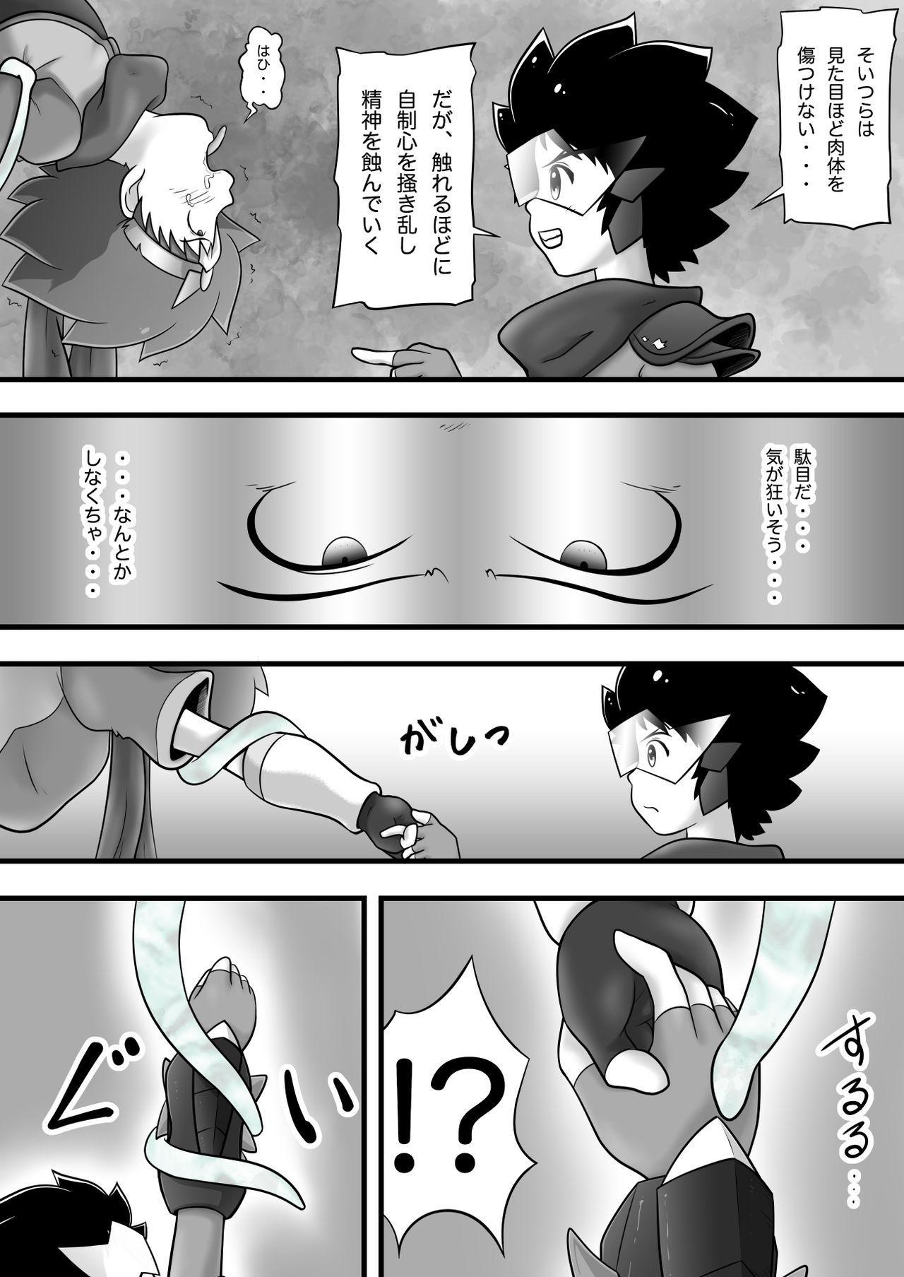 Chrono Kid TSURUGI VS Enboy 21