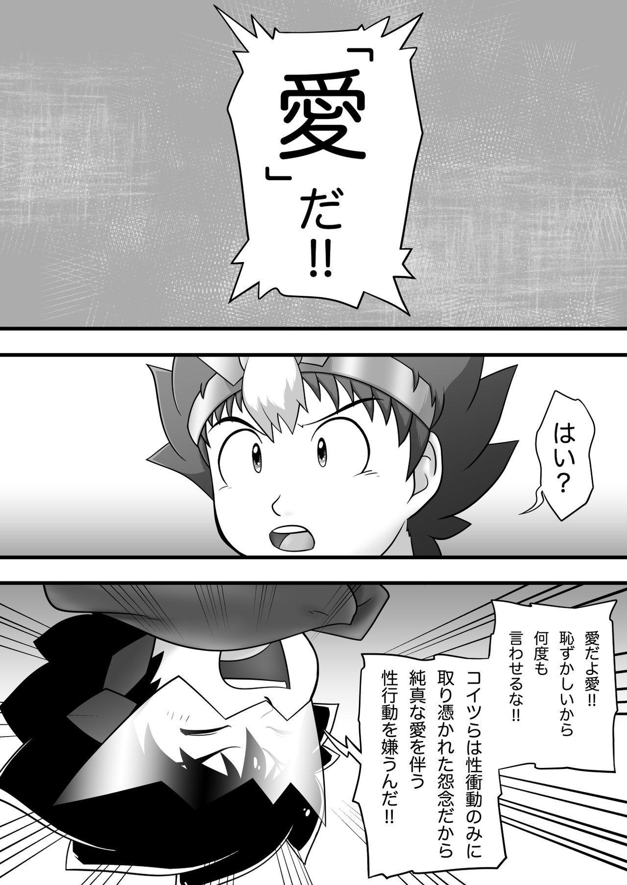 Chrono Kid TSURUGI VS Enboy 25