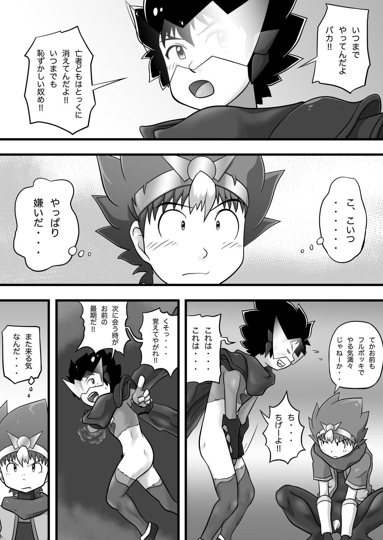 Chrono Kid TSURUGI VS Enboy 32