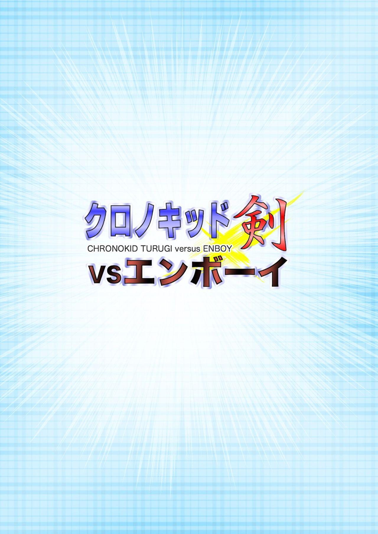 Chrono Kid TSURUGI VS Enboy 33