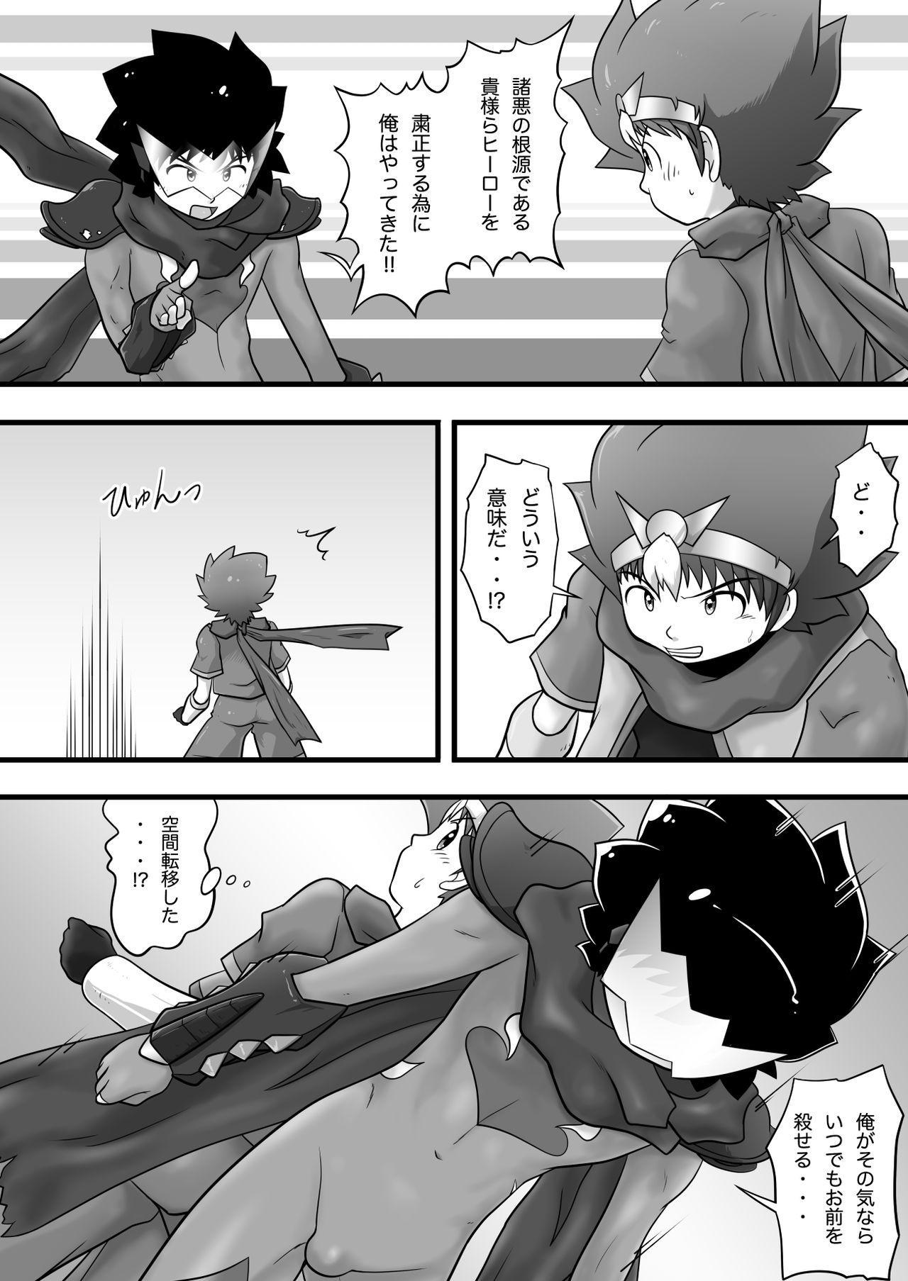 Chrono Kid TSURUGI VS Enboy 7