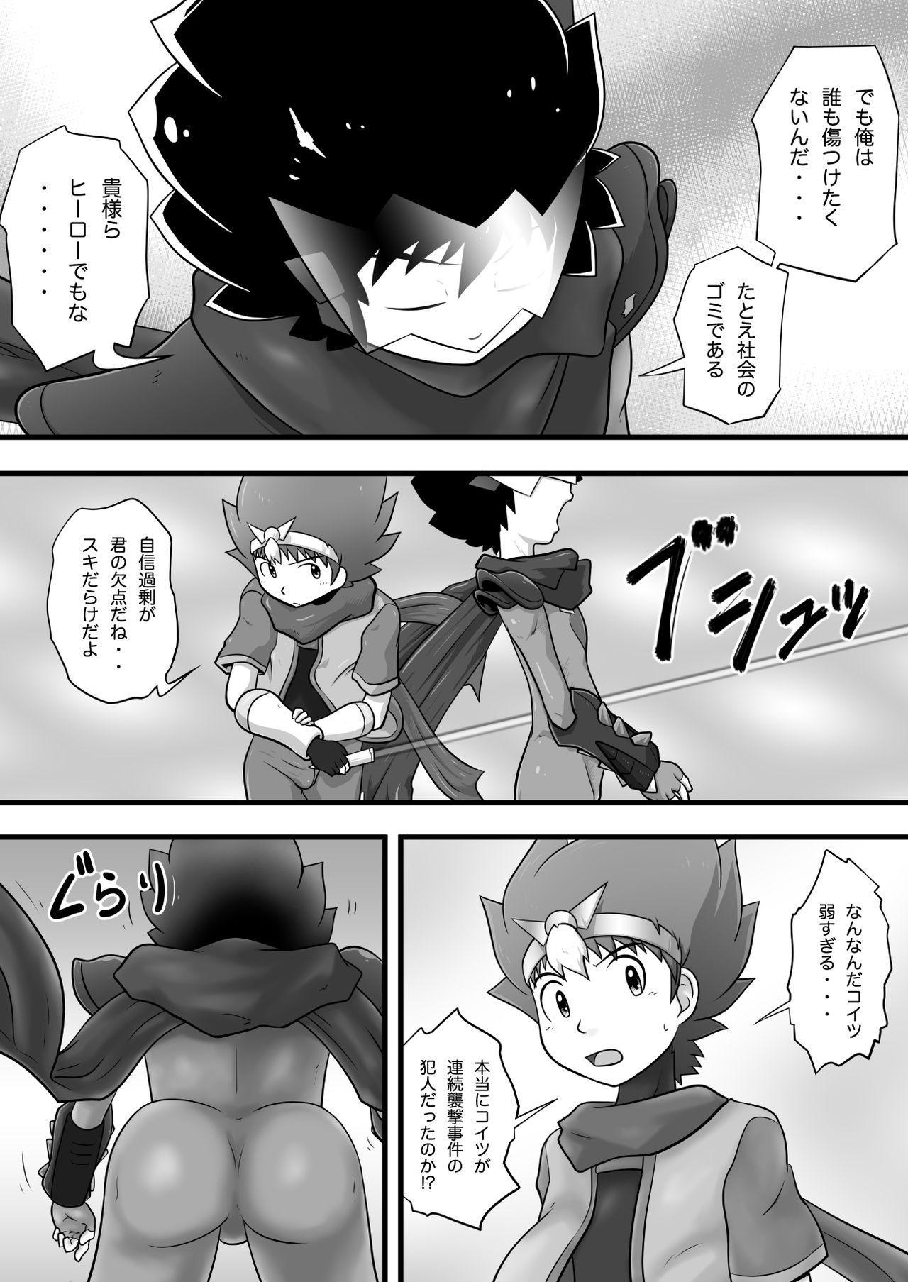 Chrono Kid TSURUGI VS Enboy 8