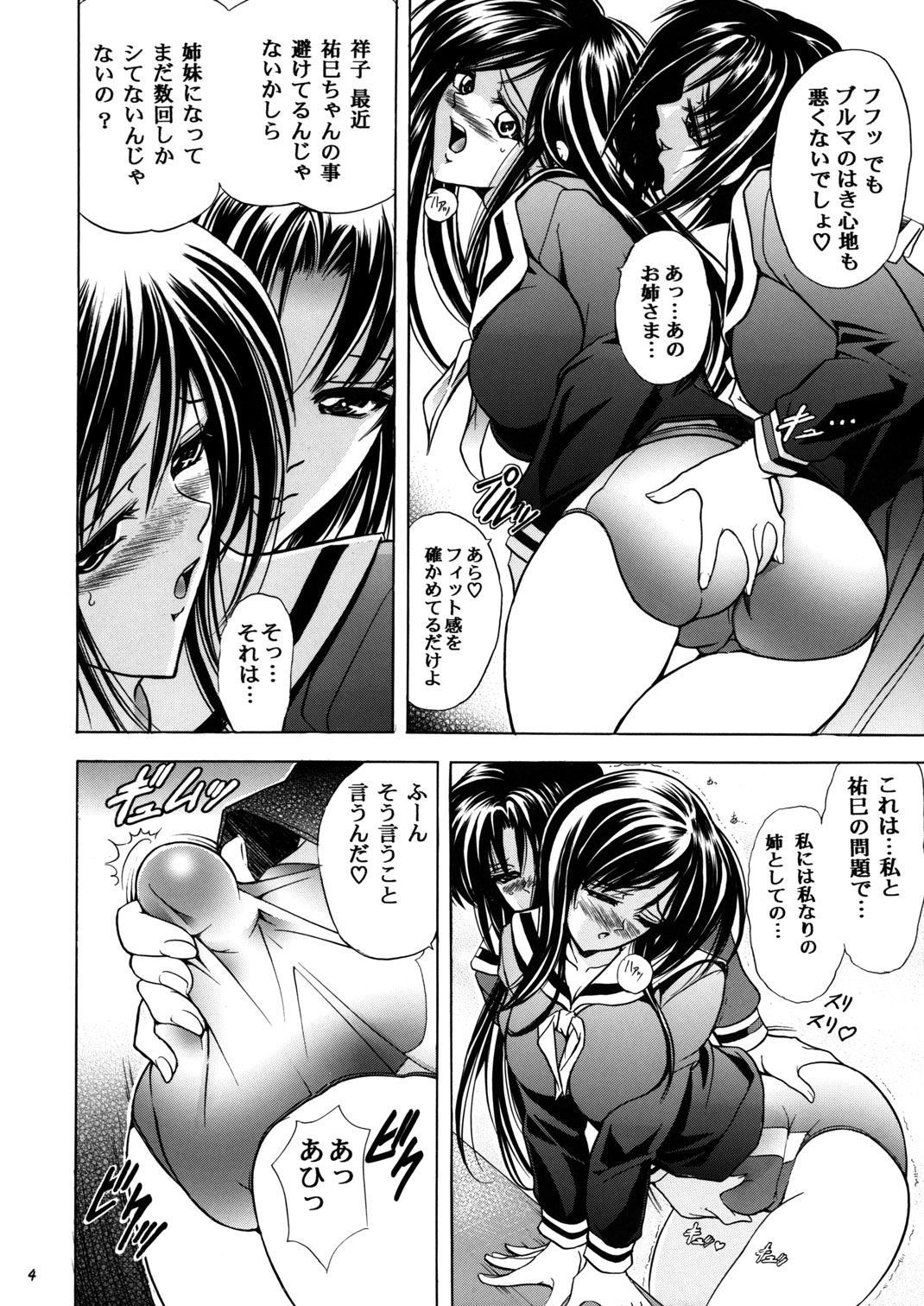 (C67) [Kawaraya Honpo (Kawaraya A-ta)] Hana - Maki no Kyuu - Akaki Hana (Maria-sama ga Miteru) 3