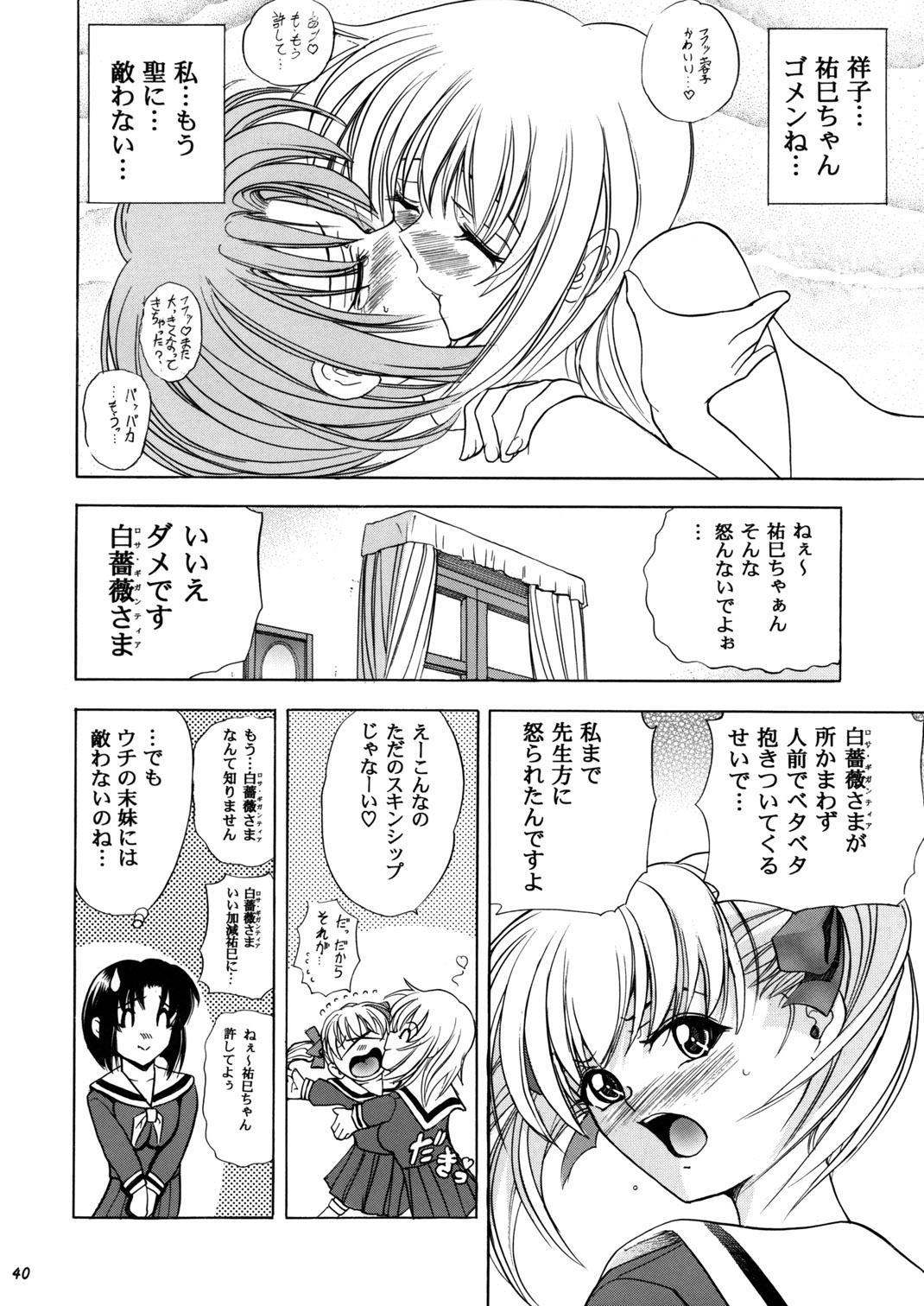 (C67) [Kawaraya Honpo (Kawaraya A-ta)] Hana - Maki no Kyuu - Akaki Hana (Maria-sama ga Miteru) 39