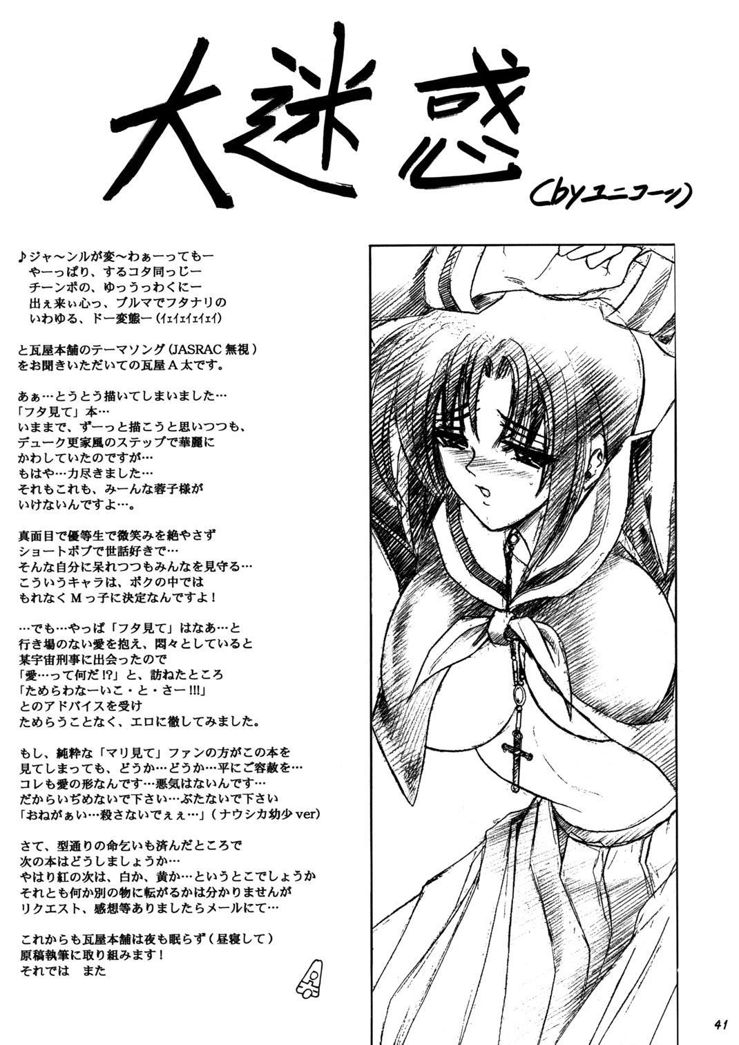 (C67) [Kawaraya Honpo (Kawaraya A-ta)] Hana - Maki no Kyuu - Akaki Hana (Maria-sama ga Miteru) 40