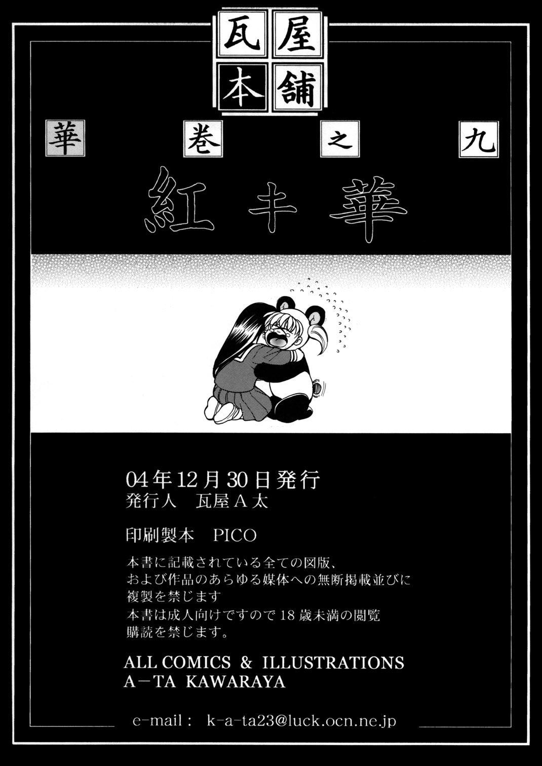 (C67) [Kawaraya Honpo (Kawaraya A-ta)] Hana - Maki no Kyuu - Akaki Hana (Maria-sama ga Miteru) 41