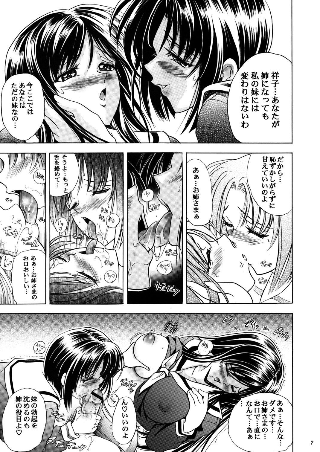 (C67) [Kawaraya Honpo (Kawaraya A-ta)] Hana - Maki no Kyuu - Akaki Hana (Maria-sama ga Miteru) 6