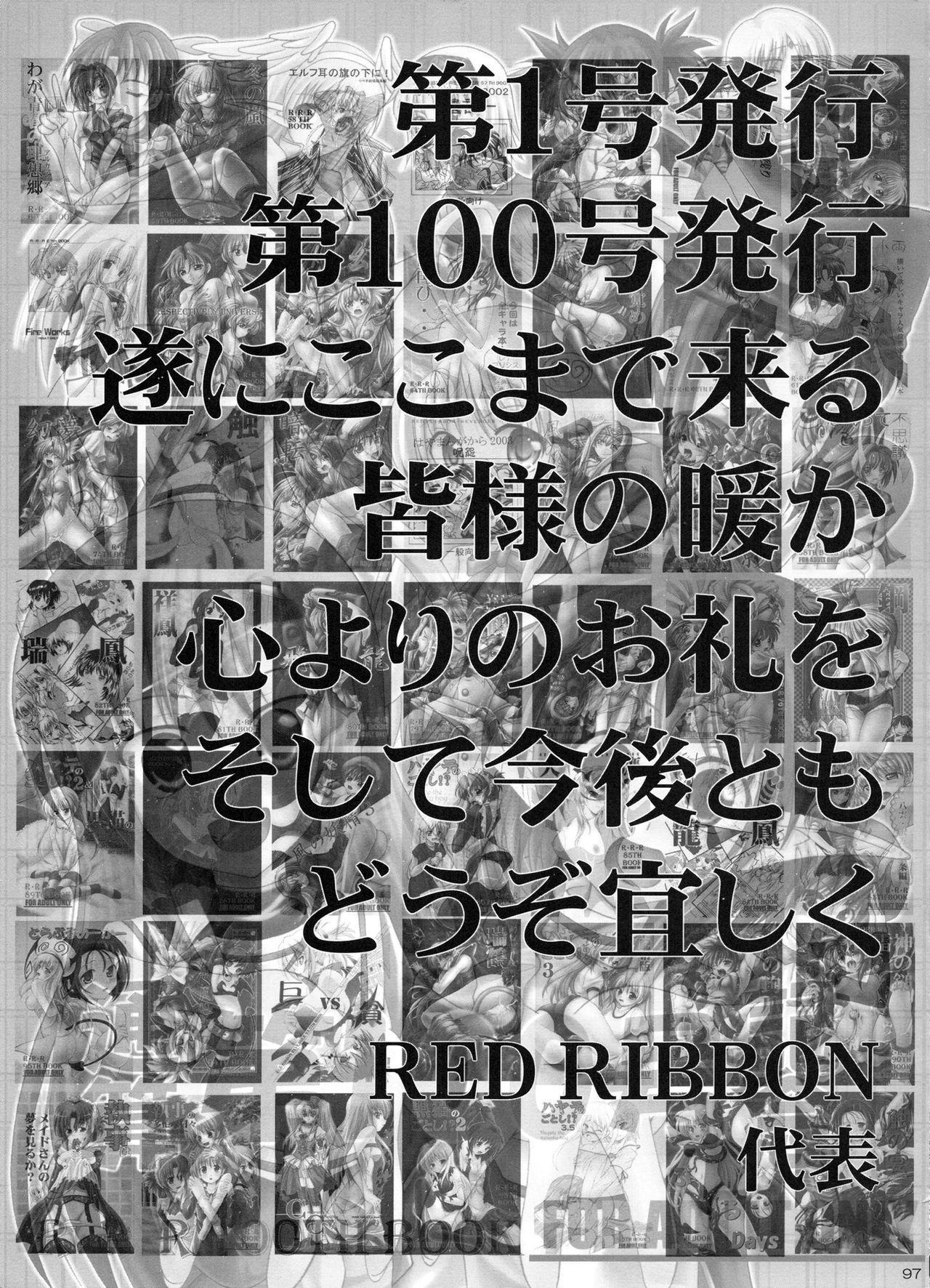 Tsusan dai 100 go kinen 95