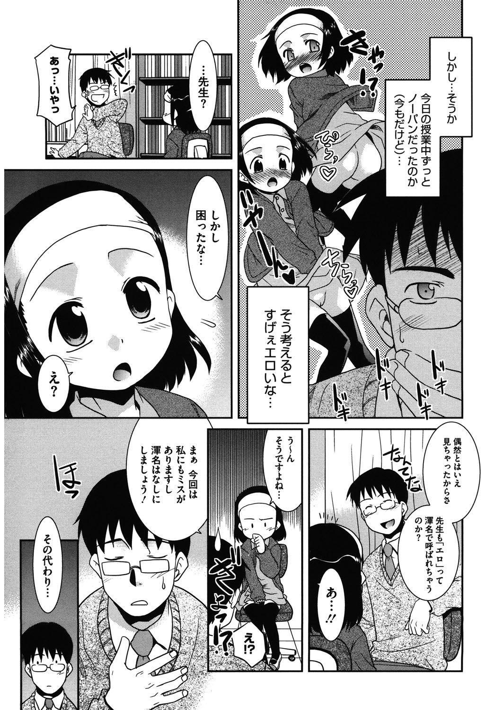 [Anthology] LQ -Little Queen- Vol. 13 [Digital] 157