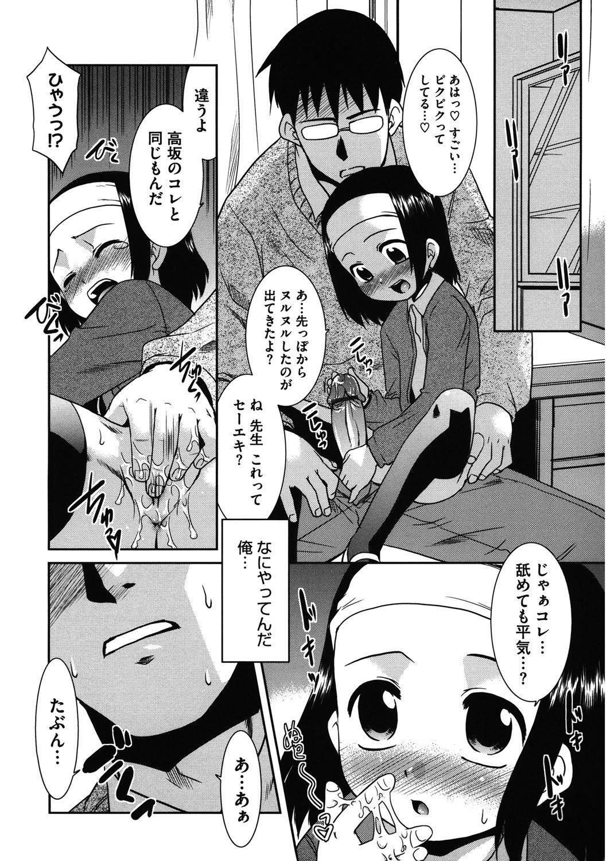 [Anthology] LQ -Little Queen- Vol. 13 [Digital] 160