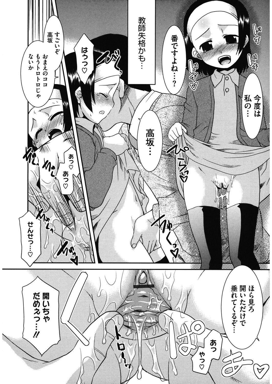 [Anthology] LQ -Little Queen- Vol. 13 [Digital] 163