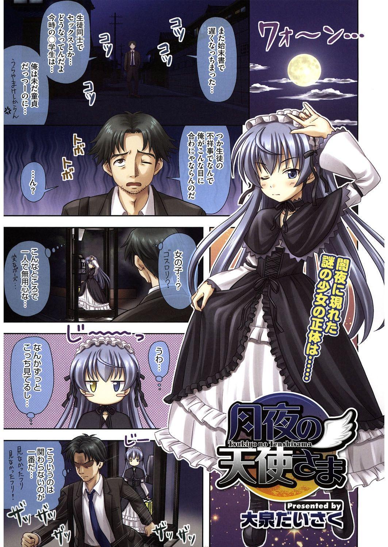 [Anthology] LQ -Little Queen- Vol. 13 [Digital] 1