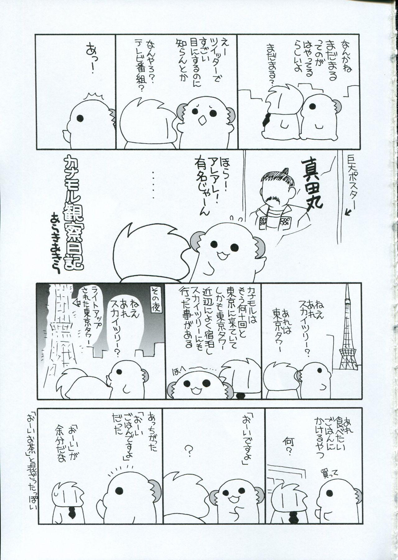Yumeyume wasururu yume 18