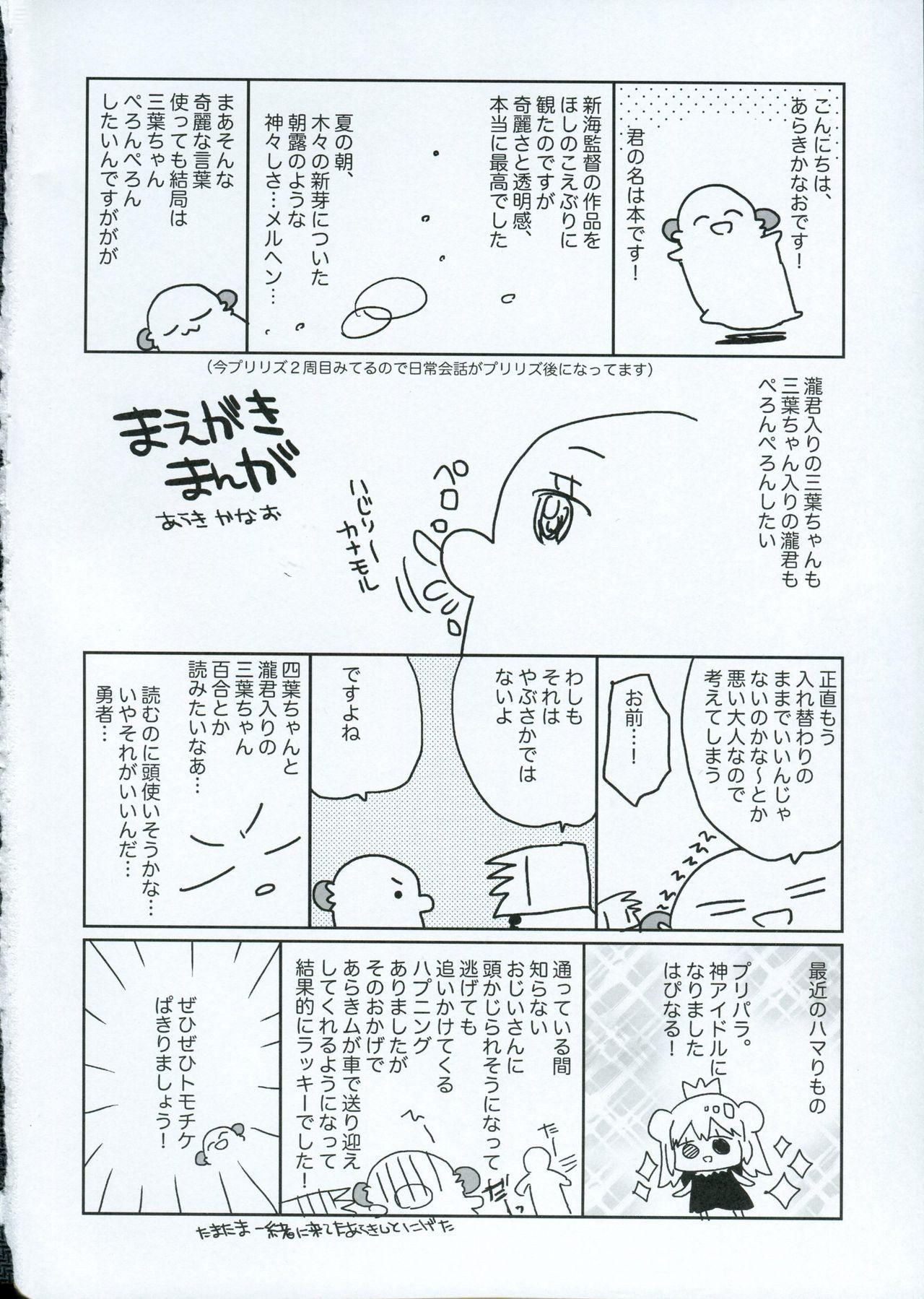 Yumeyume wasururu yume 2