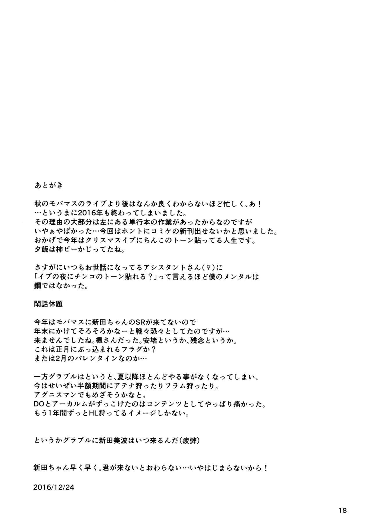 Maid Minami no Gohoushi Full Course 18