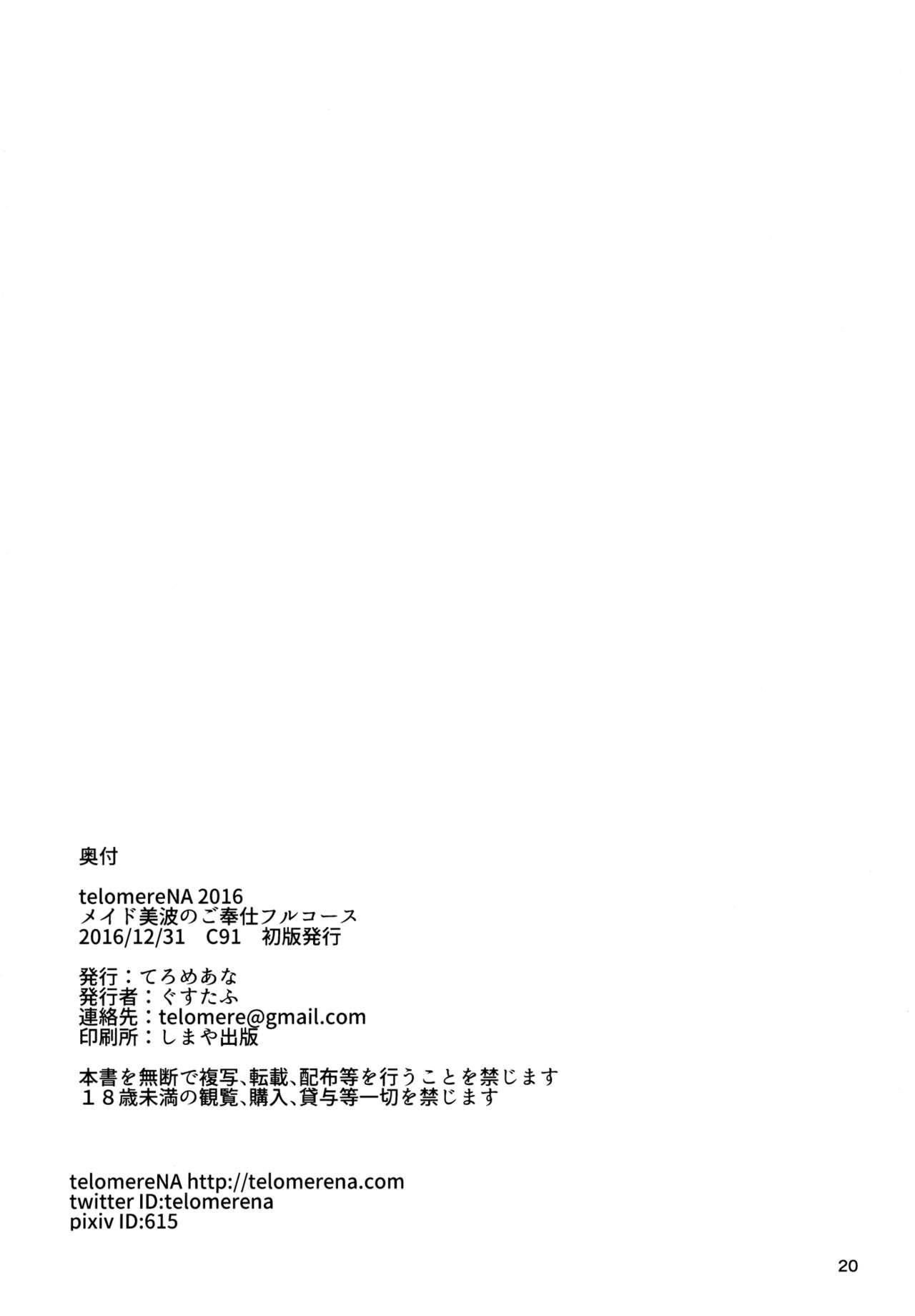 Maid Minami no Gohoushi Full Course 20