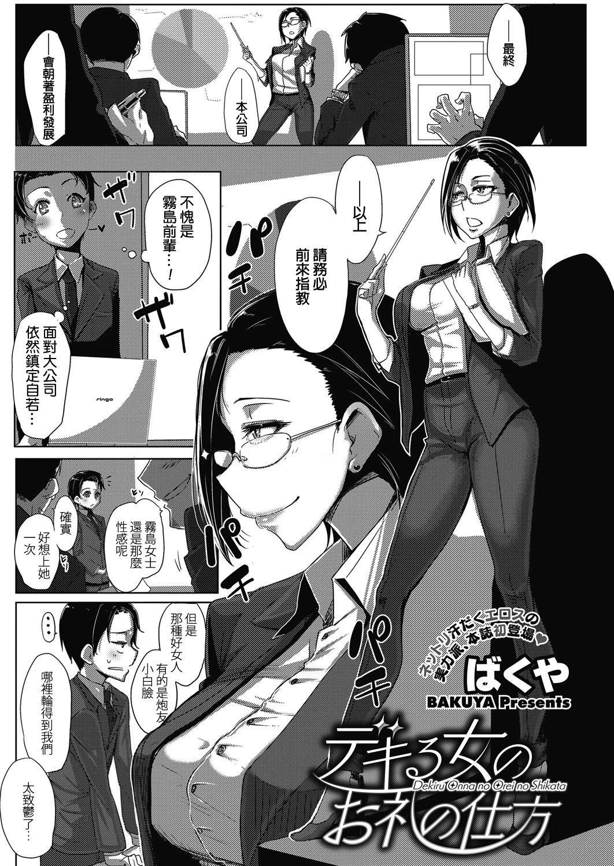 Dekiru Onna no Orei no Shikata 0