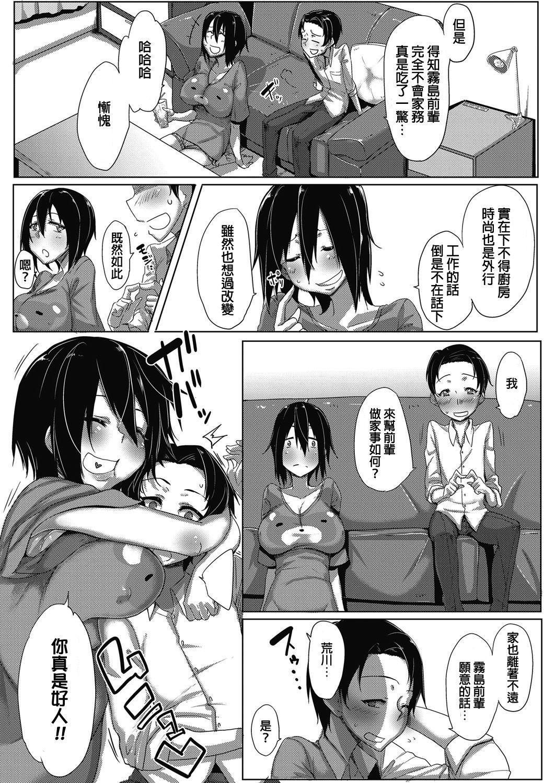 Dekiru Onna no Orei no Shikata 3