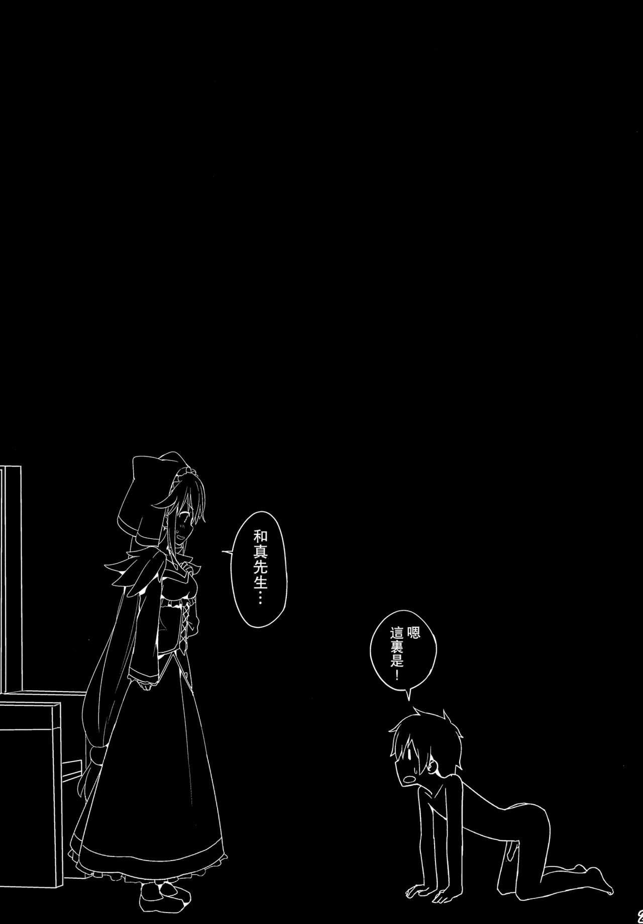 Kono Subarashii Seiyoku ni Syukufuku o! 23